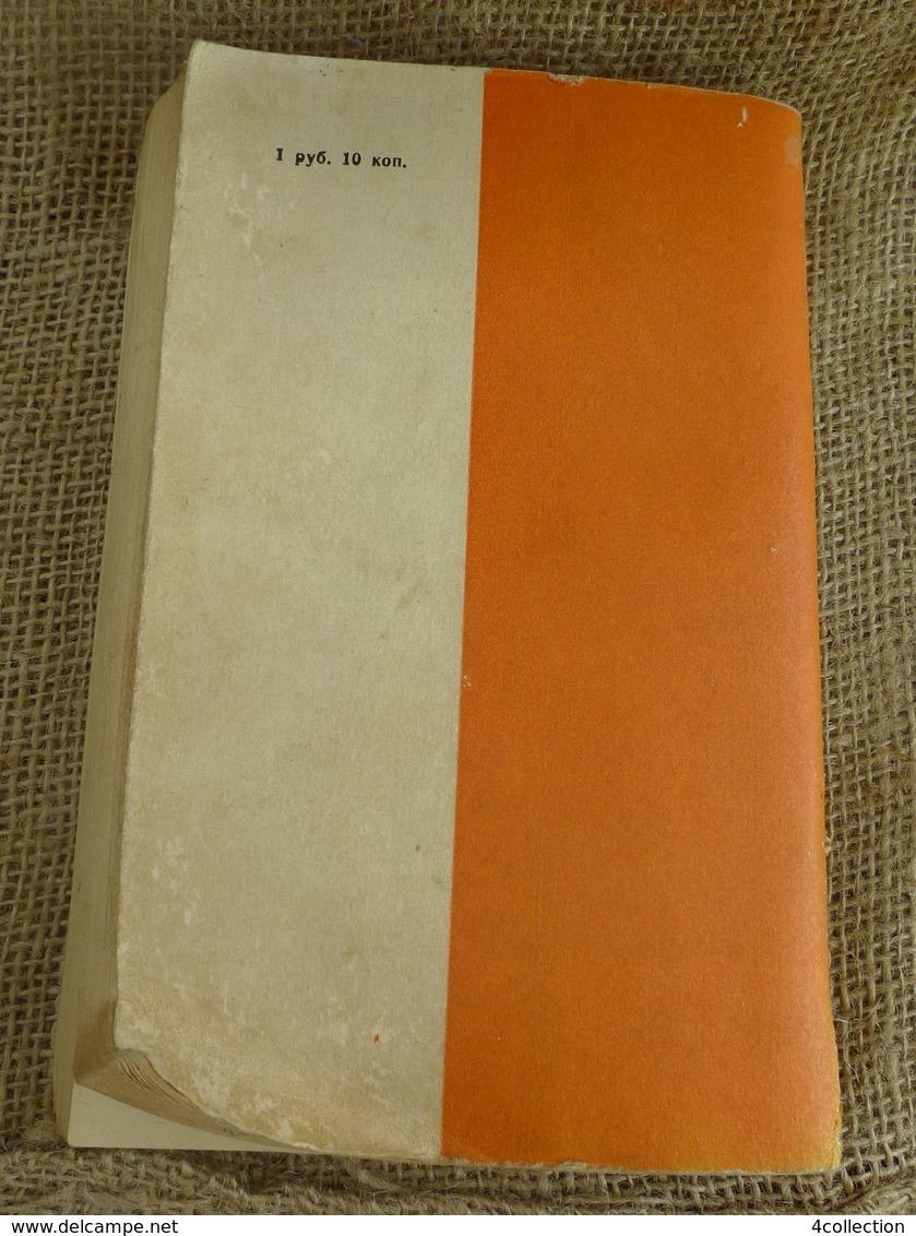 Old Soviet Latvia USSR Riga LIESMA Book Novel Lost Motherland Vilis Lacis 1978 Literature Fiction - Slav Languages