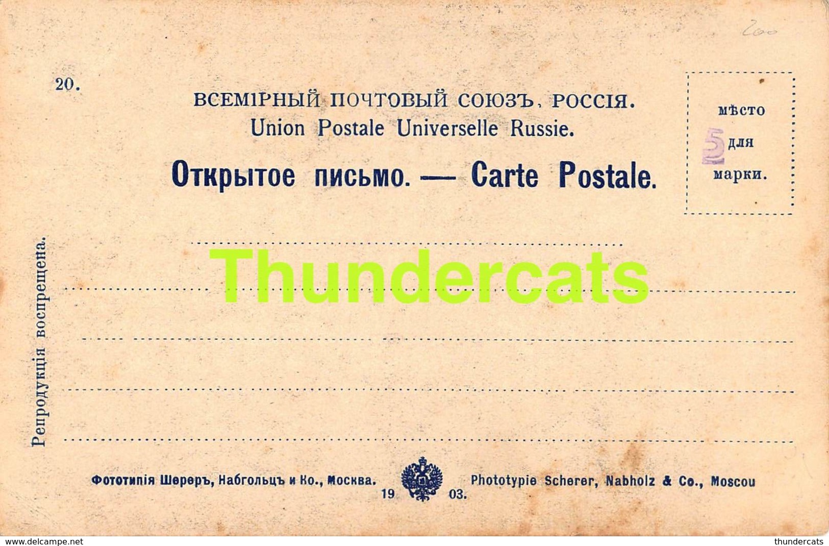 CPA RUSSIA RUSSIE RUSSIAN THEATRE RUSSE THEATER OPERA PLAY SCHERER NABHOLZ ACTOR - Russie
