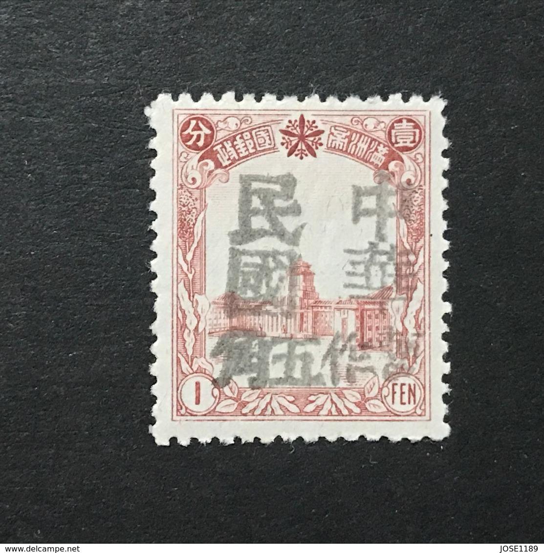 ◆◆◆Manchuria (Manchukuo) 1946  LOCAL HAI LOONG  (or HAI LUNG)   50F / 1F   NEW   AA4066 - 1932-45 Manchuria (Manchukuo)