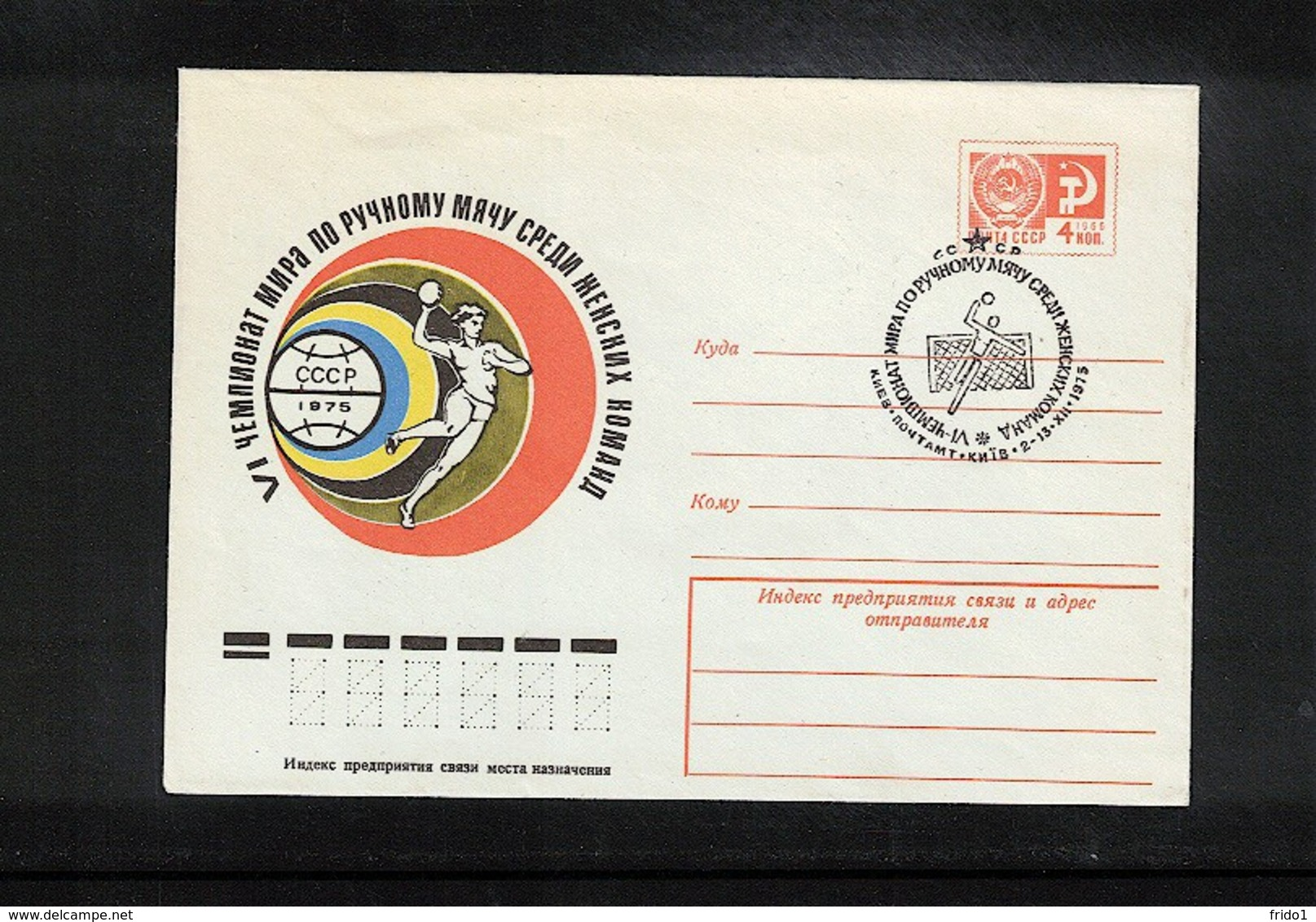 Russia SSSR 1975 Handball Championship Interesting Cover - Handball