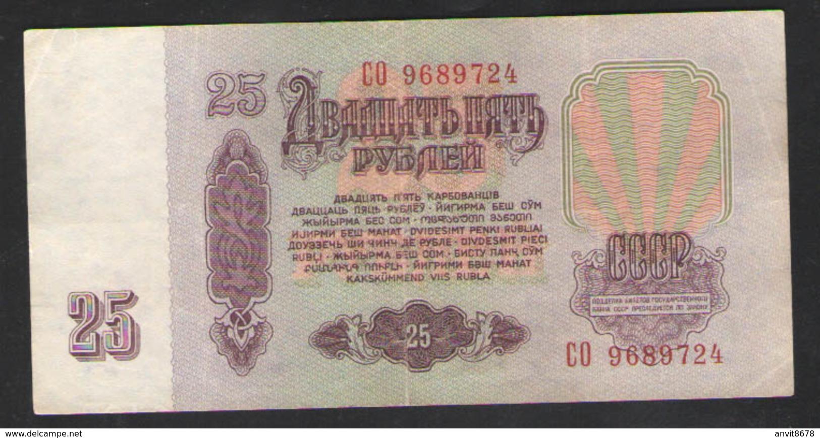 RUSSIA USSR 25R 1961 Series СО - Russia