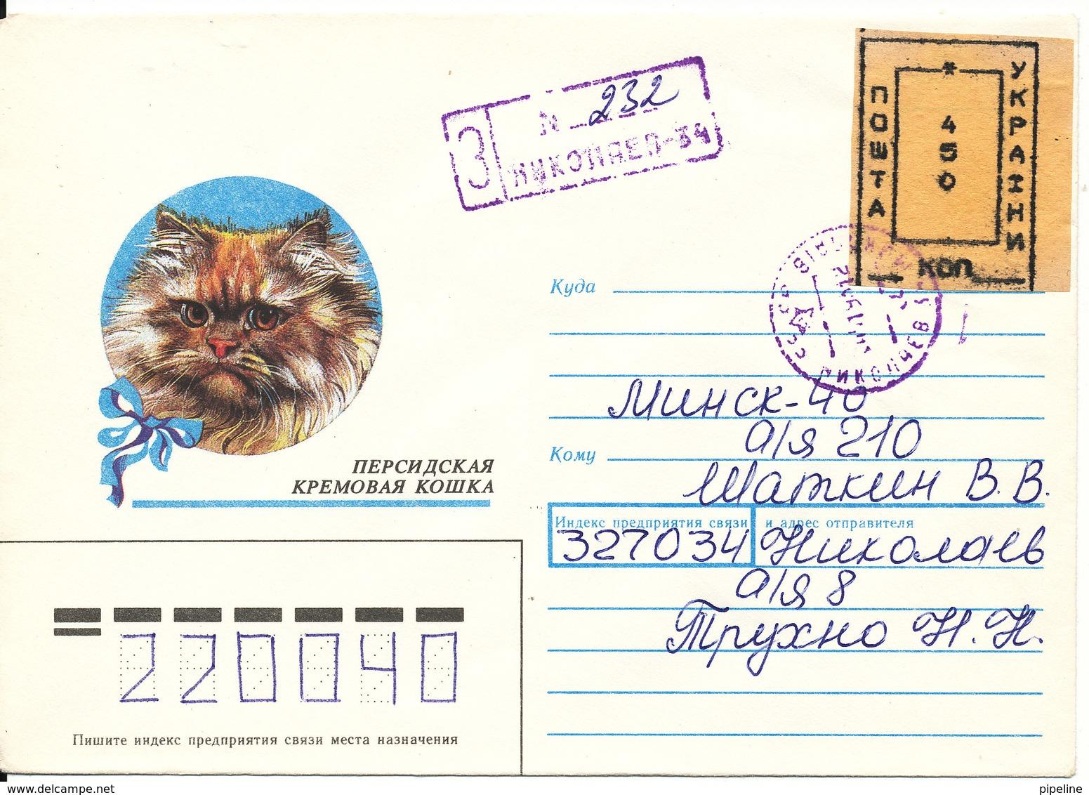 Ukraine Registered Postal Stationery Cover Uprated 8-2-1993 - Ukraine