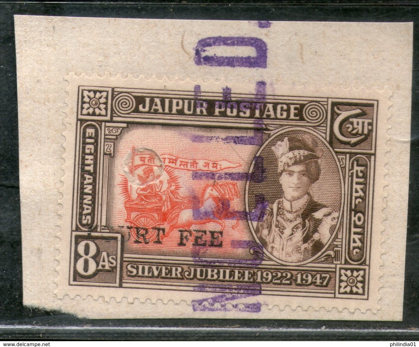 India Fiscal Jaipur State 8As Silver Jubilee Court Fee Revenue Type 18 KM 204 # 685B Inde Indien - Jaipur