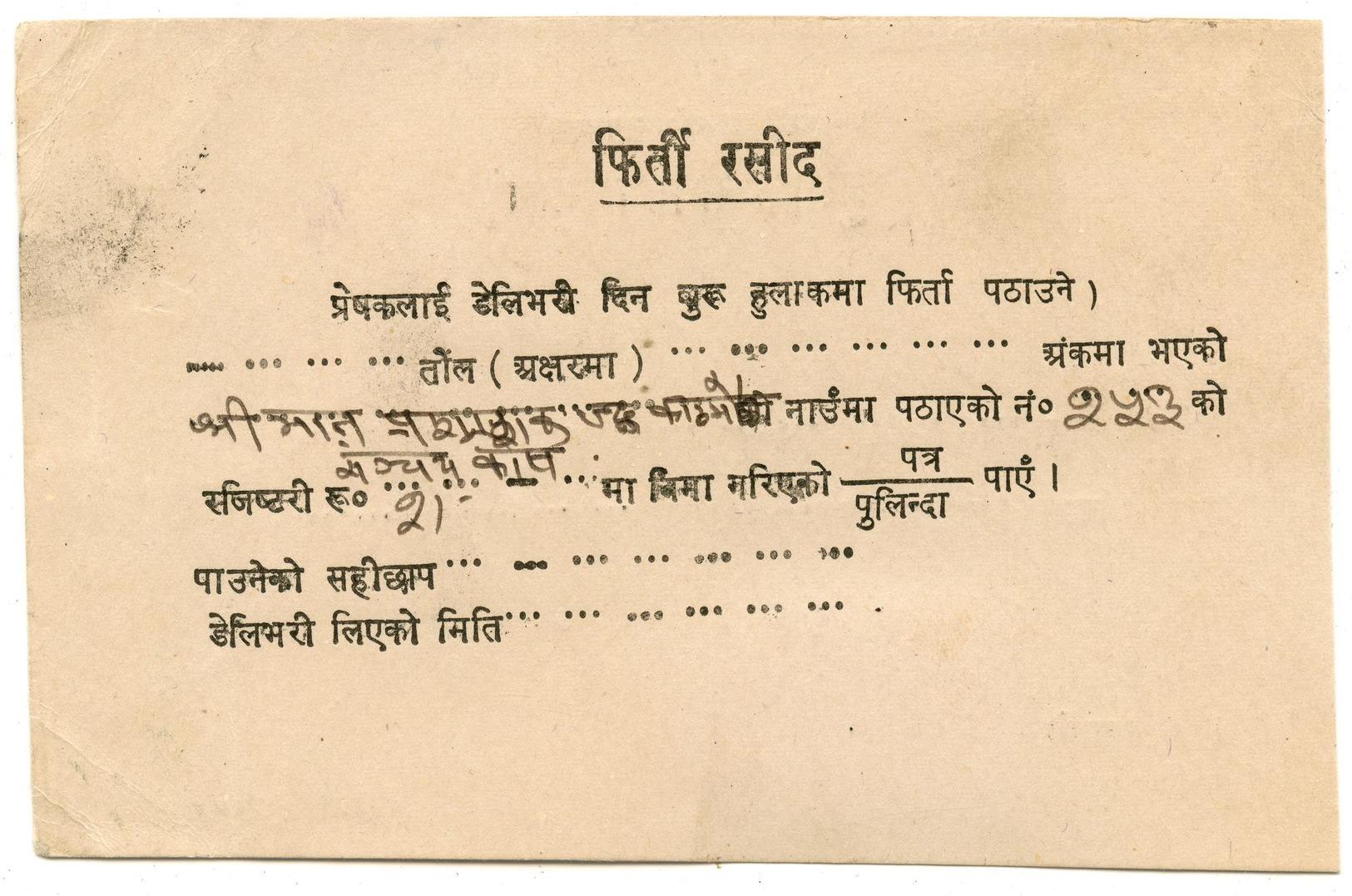 Nepal Postkarte Regional Gelaufen - Nepal