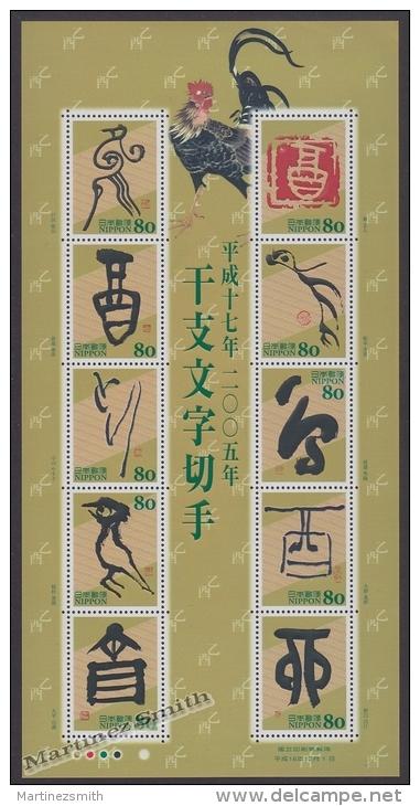 Japan - Japon 2004 Yvert 3604-13, Definitive Set, Year Of The Rooster- Sheetlet -  MNH - 1989-... Emperador Akihito (Era Heisei)