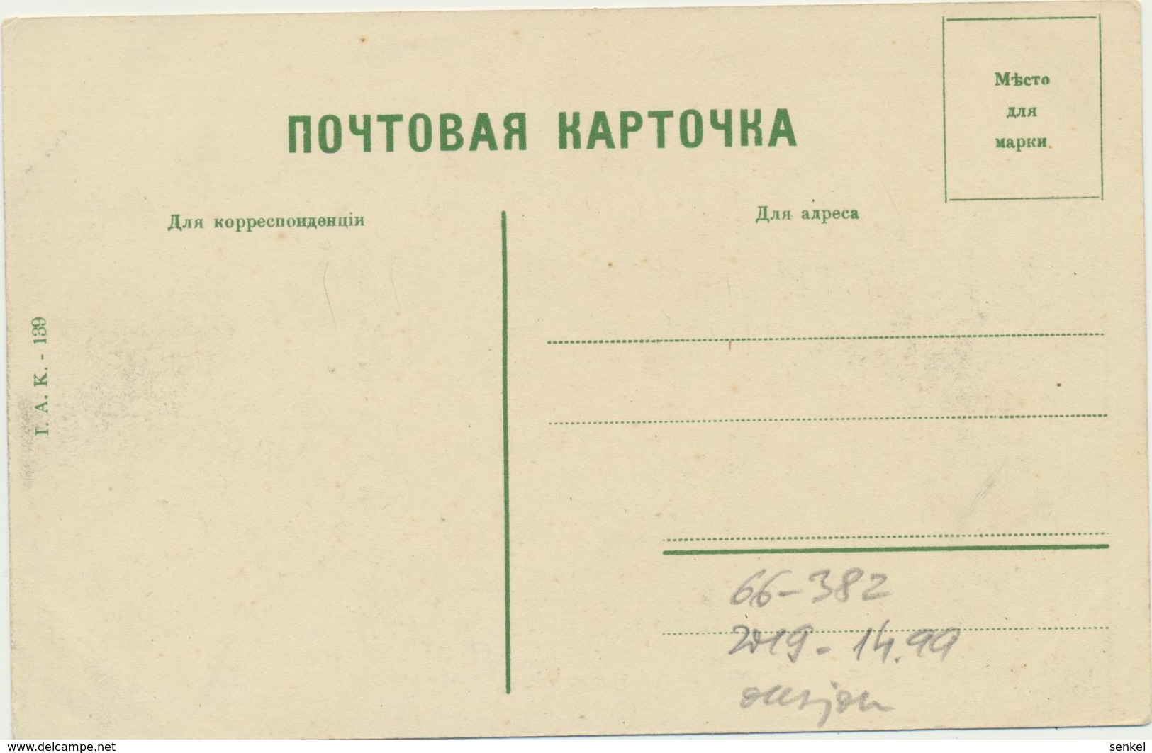 66-382 Россия Russland Russia Caucasia Jessentuki Essentuki - Russie