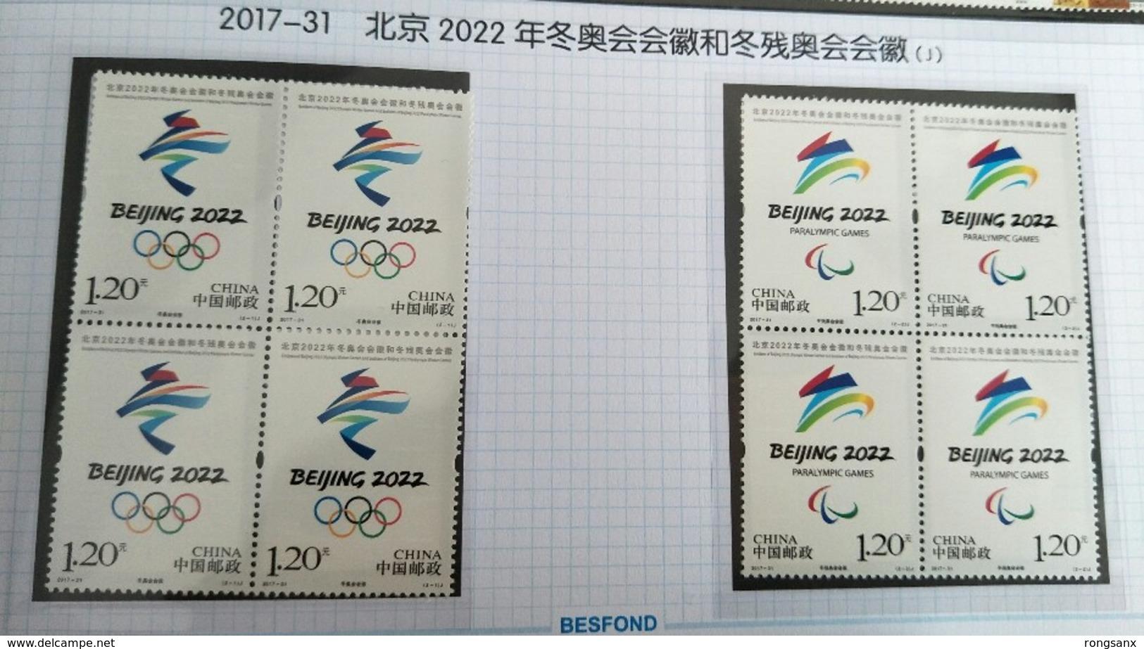 2017-31  CHINA BEIJING WINTER OLYMPIC&PARALYMPIC GAME BLOCK - Inverno 2022 : Pechino