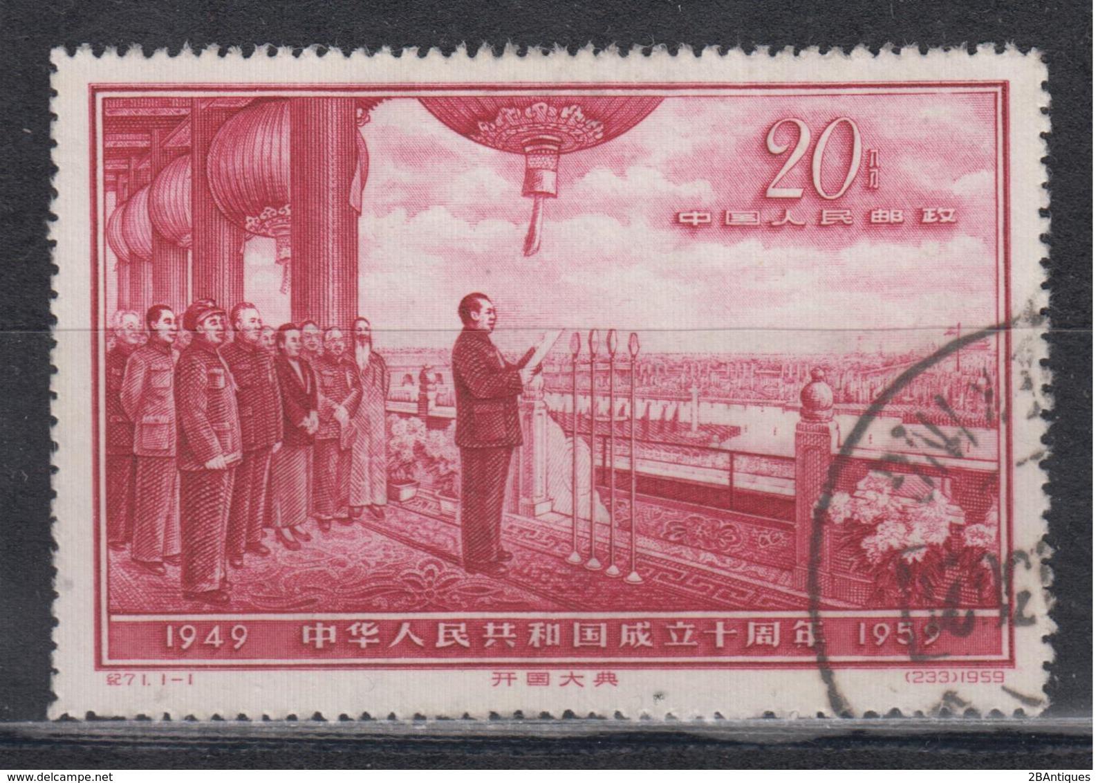 PR CHINA 1959 - The 10th Anniversary Of People's Republic - 1949 - ... Volksrepublik