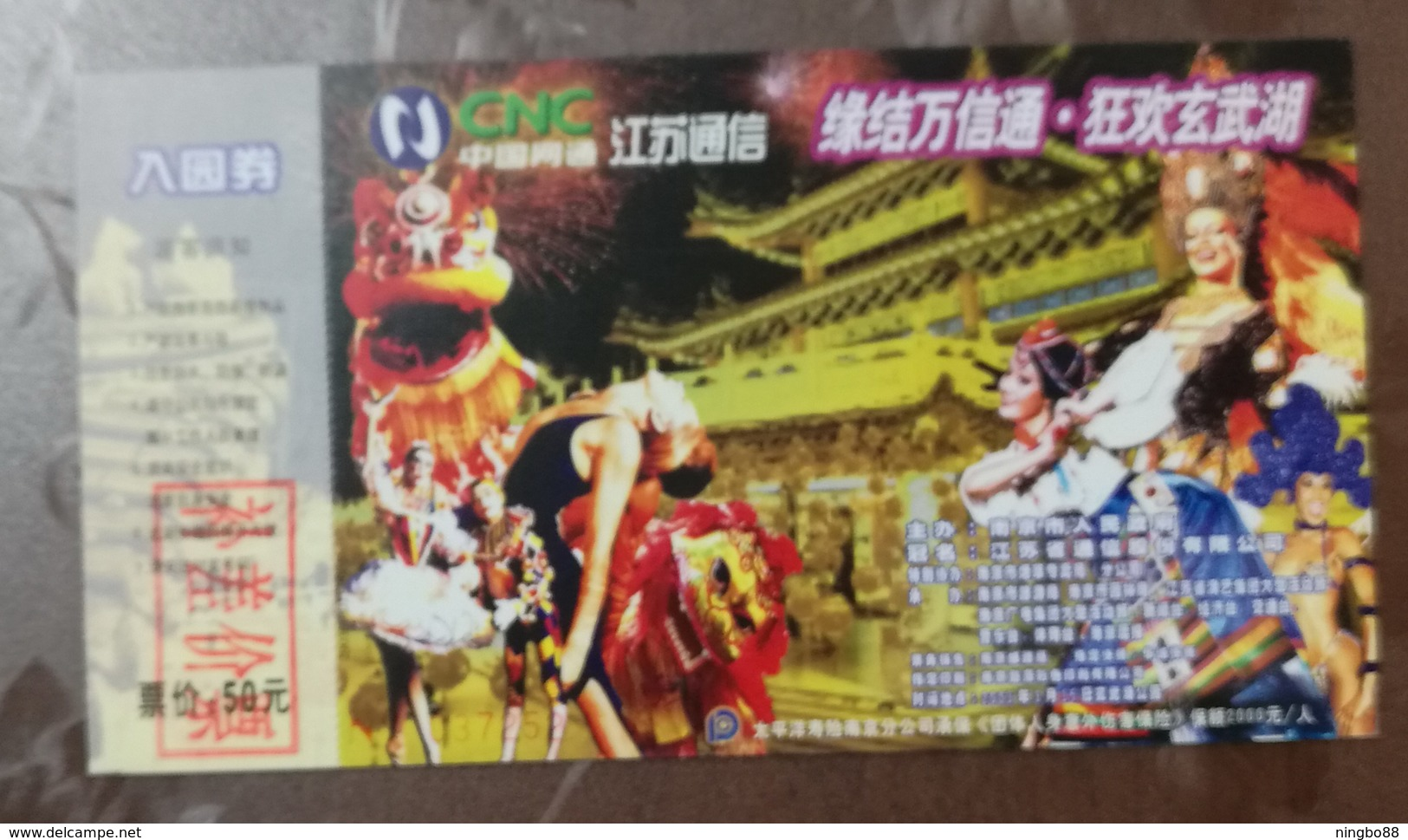 Lion Dance,CN 03 Admission Ticket Of Plum Blossom Festival & Nanjing First Street Carnival Advertising Pre-stamped Card - Carnival