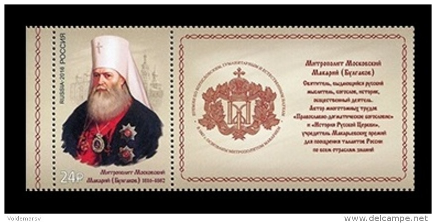 Russia 2016 Mih. 2367 Metropolitan Macarius (with Labels) MNH ** - Unused Stamps