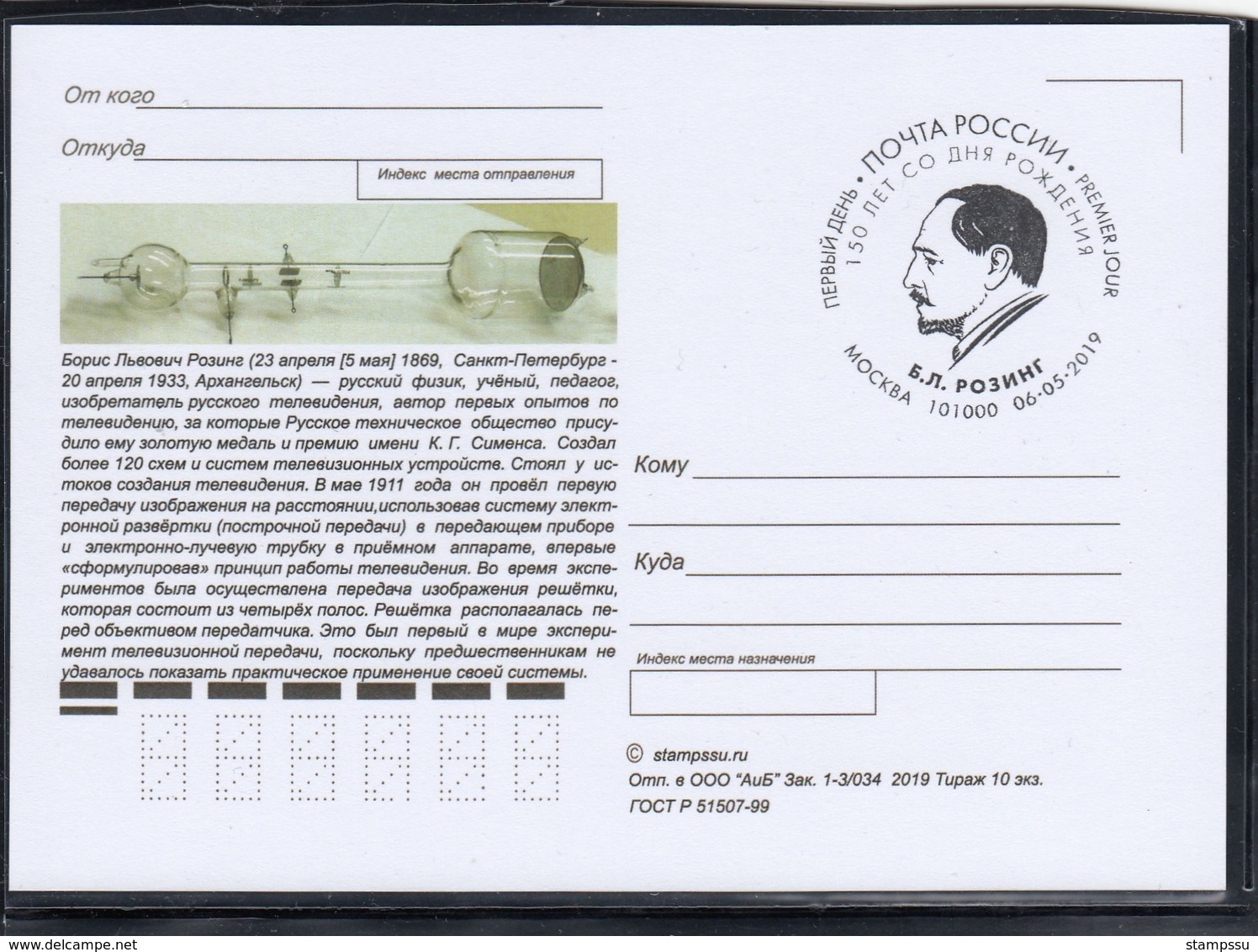 2688 Mih 2471 Russia 05 2019 Maximum Cards 2 Inventor Of Electronic Television Russian Scientist-physicist Rosing - Telecom