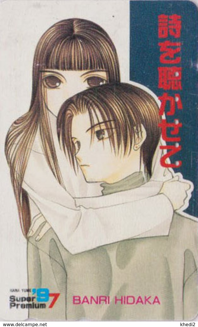 Télécarte Japon / 110-016 - MANGA - HANA TO YUME - * Série PREMIUM 97 * By BANRI HIKADA - ANIME Japan Phonecard 11495 - BD