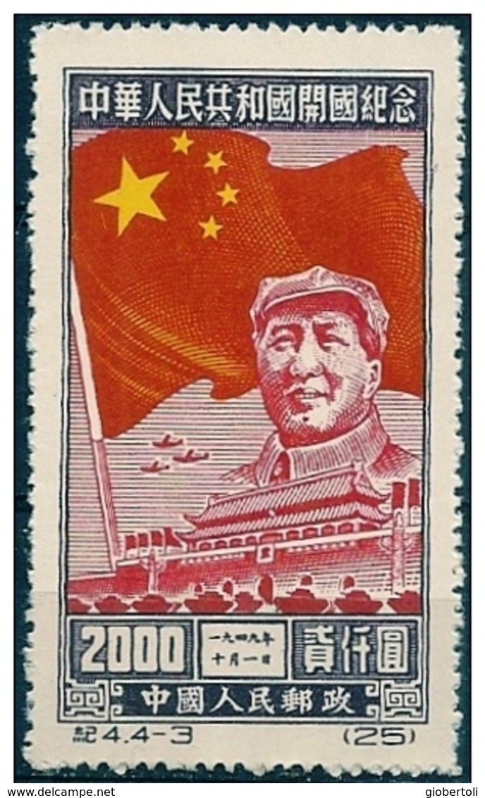 Cina/China/Chine: Mao Tse-Tung, Mao Tsé-Tung, Bandiera, Flag, Drapeau - Celebrità