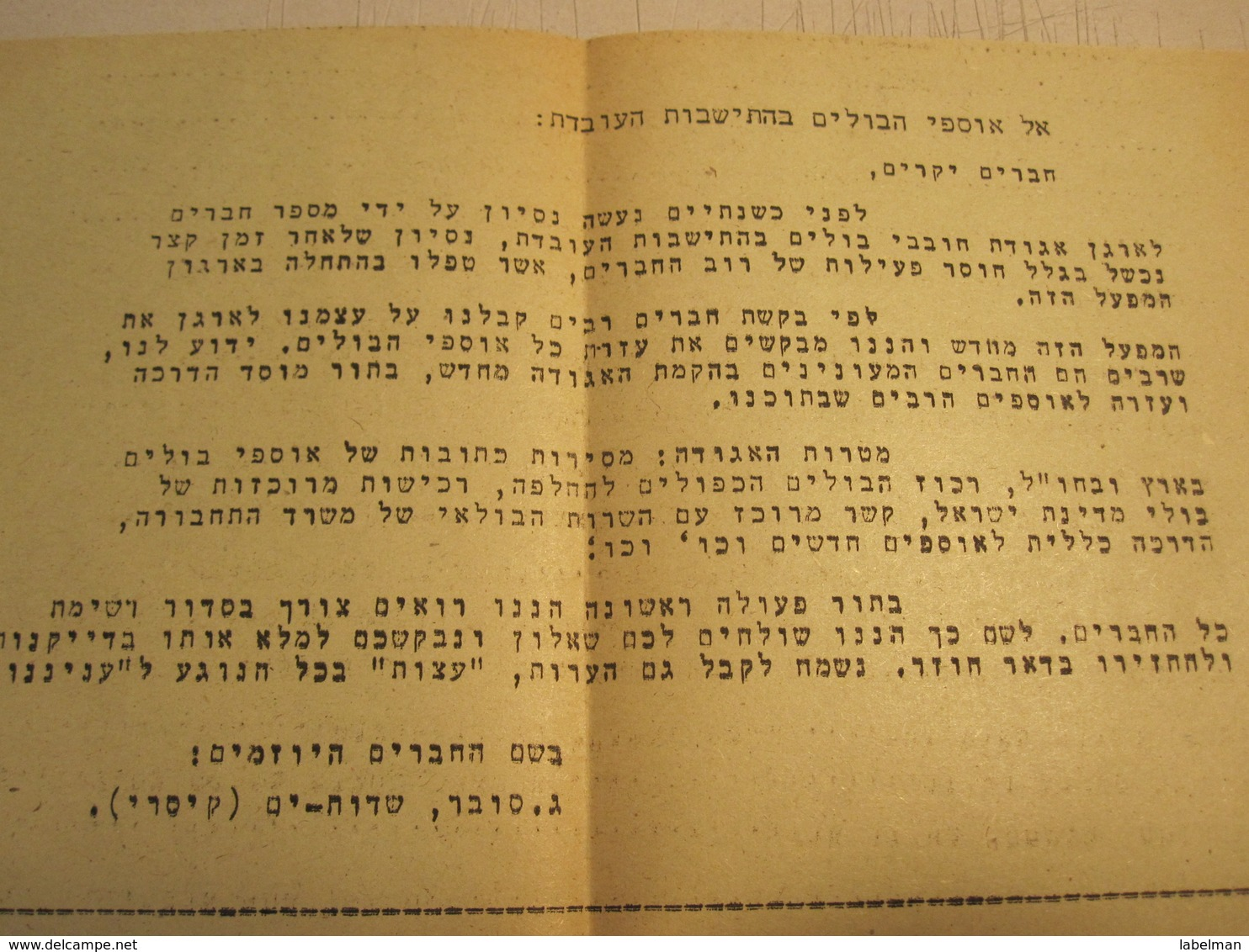 PHILATELIC CLUB MEMORANDUM TO MEMBERS STAMPS COLLECTOR FLYER LOGO PALESTINE VINTAGE ISRAEL POST INFO INFORMATION LETTER - Invoices & Commercial Documents