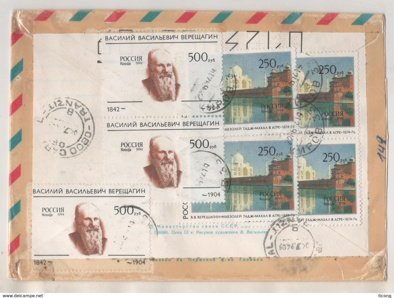 RUSSIE LETTRE RECOMMANDEE ENTIER POSTAL POUR LA ROUMANIE 1994 - TIMBRE HANDBALL SURCHARGE 150 - DOCUMENT AYANT VOYAGE - Errors & Oddities