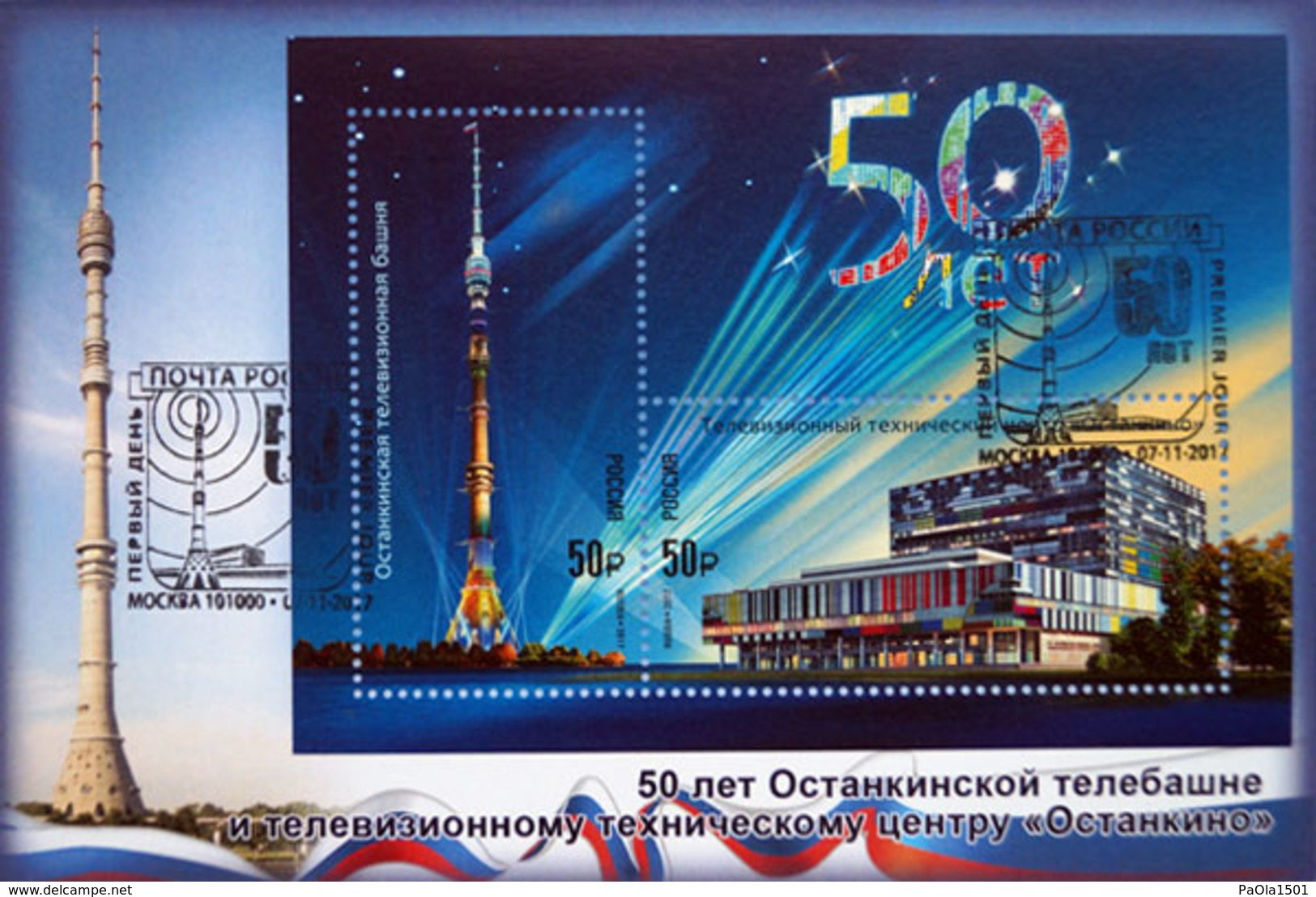 2284 2285 50 Years Of The Ostankino Television Tower And The Television Technical Center Of Ostankino  Maximum Cards2017 - Maximum Cards