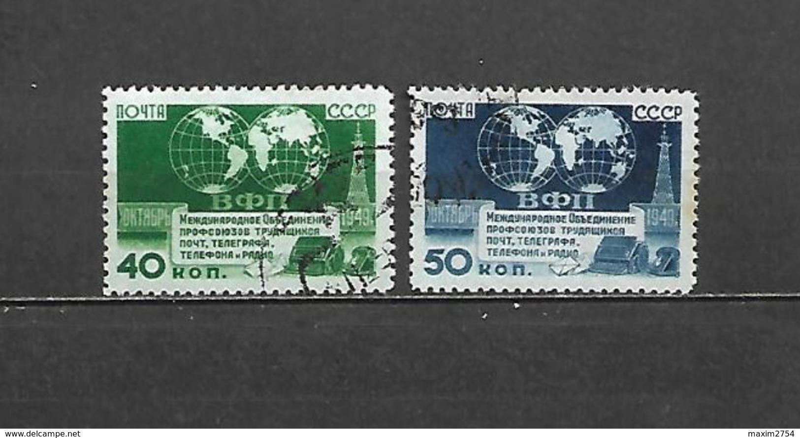 1950 - N. 1423/24 USATI (CATALOGO UNIFICATO) - 1923-1991 URSS