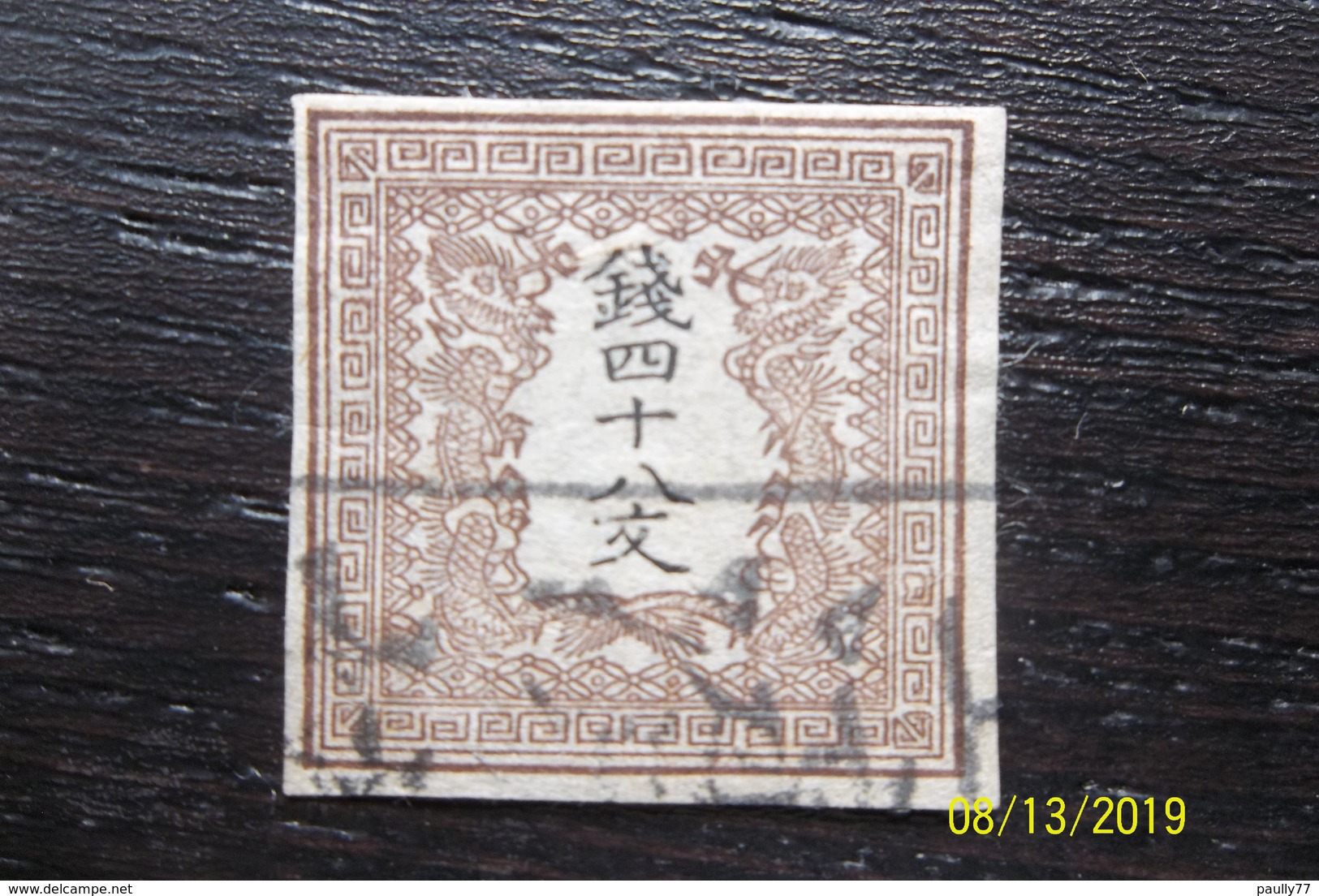 Japan: Very Early Classic Stamp In Used (#CS11) - Used Stamps