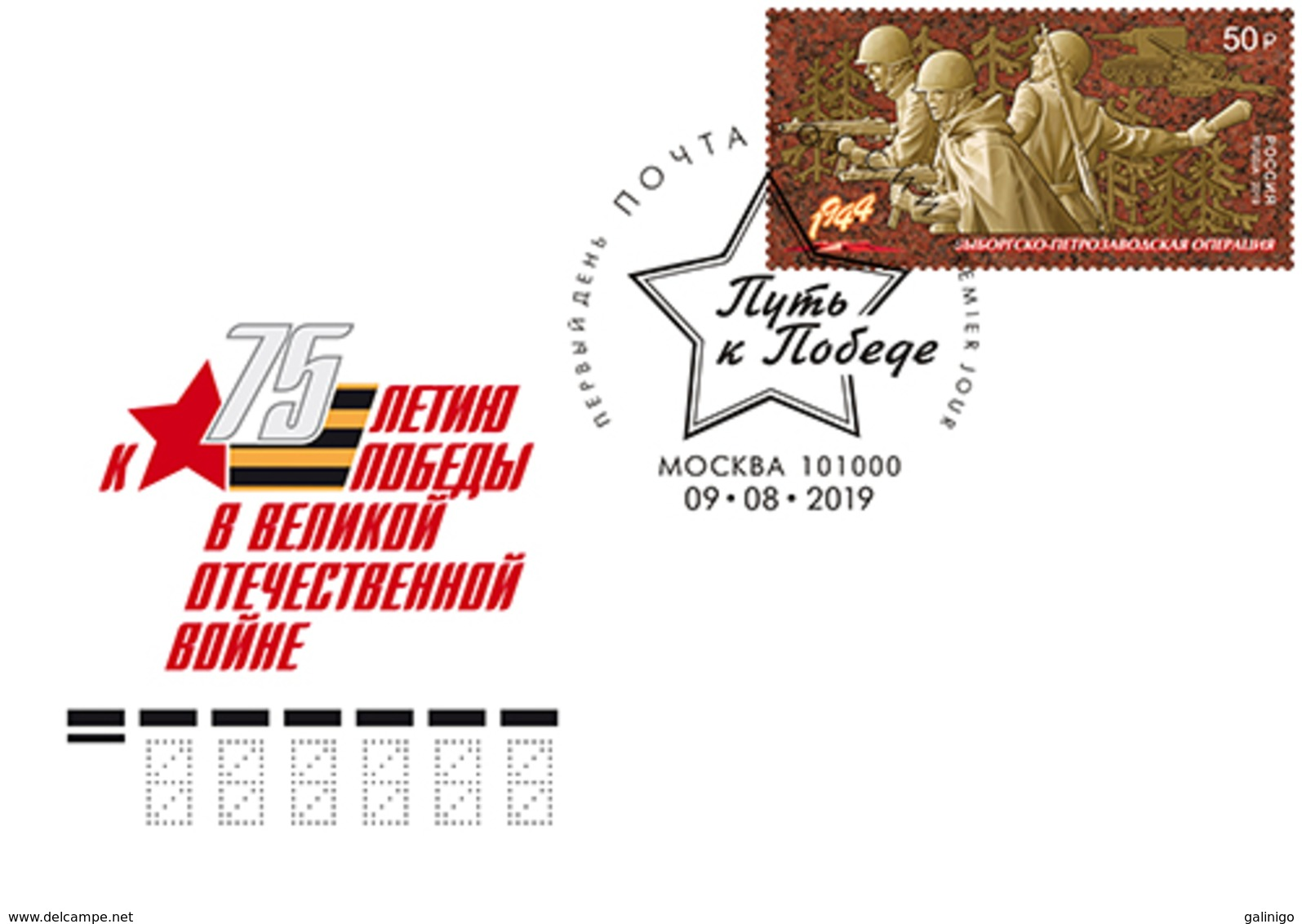 2019-2527 Russia FDC Canc Moscow WW2 . Military. Way To The Victory. Vyborg-Petrozavodsk Operation - 1992-.... Federation