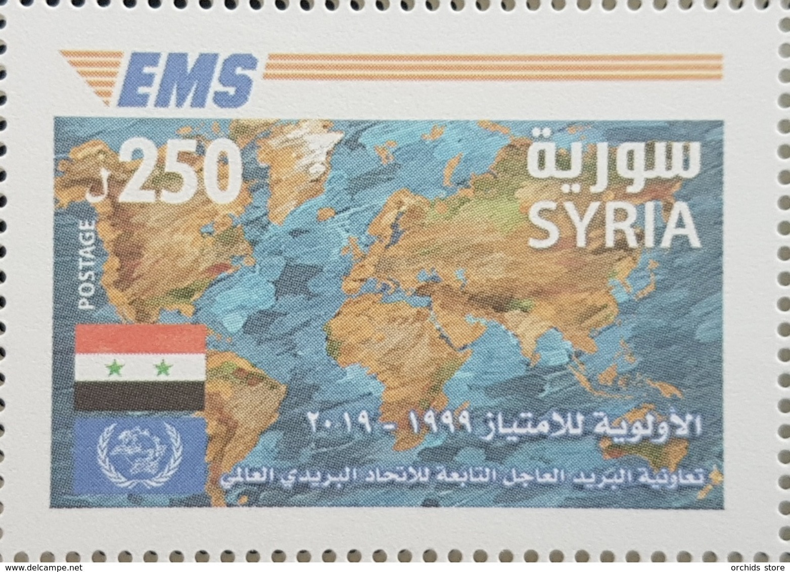 Syria New 2019 MNH Stamp - EMS - Express Mail Service - Worldwide Joint Issue - Syria