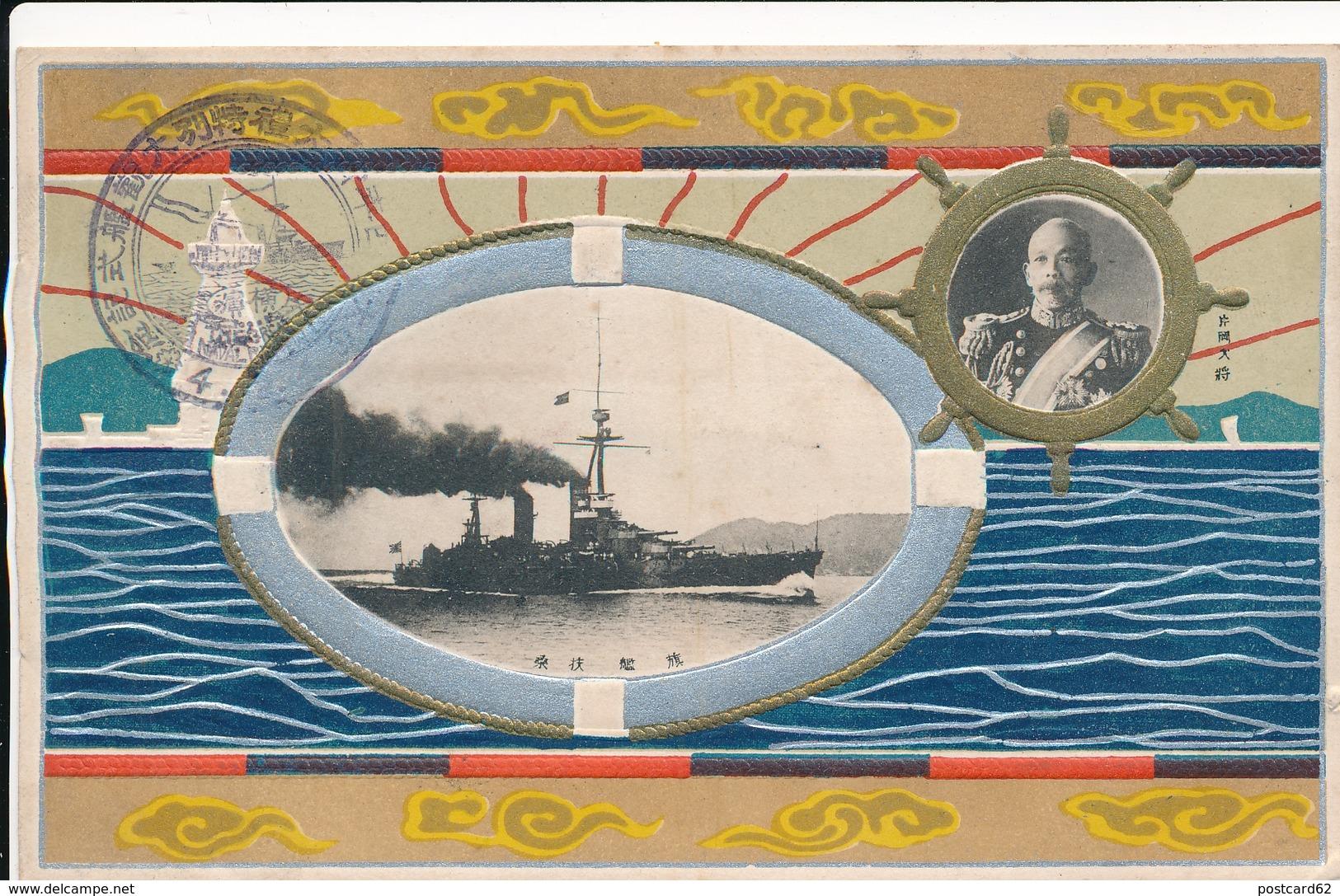 Russian Russo Japanese War 1905 WARSHIP Marshal Pc Embossed - Japan