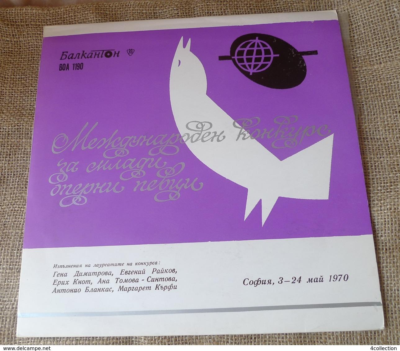 Vinyl Records Stereo 33rpm LP Sofia International Competition OPERA Dimitrova Raykov Knodt Tomova-Sintova Blancas 1970 - Unclassified