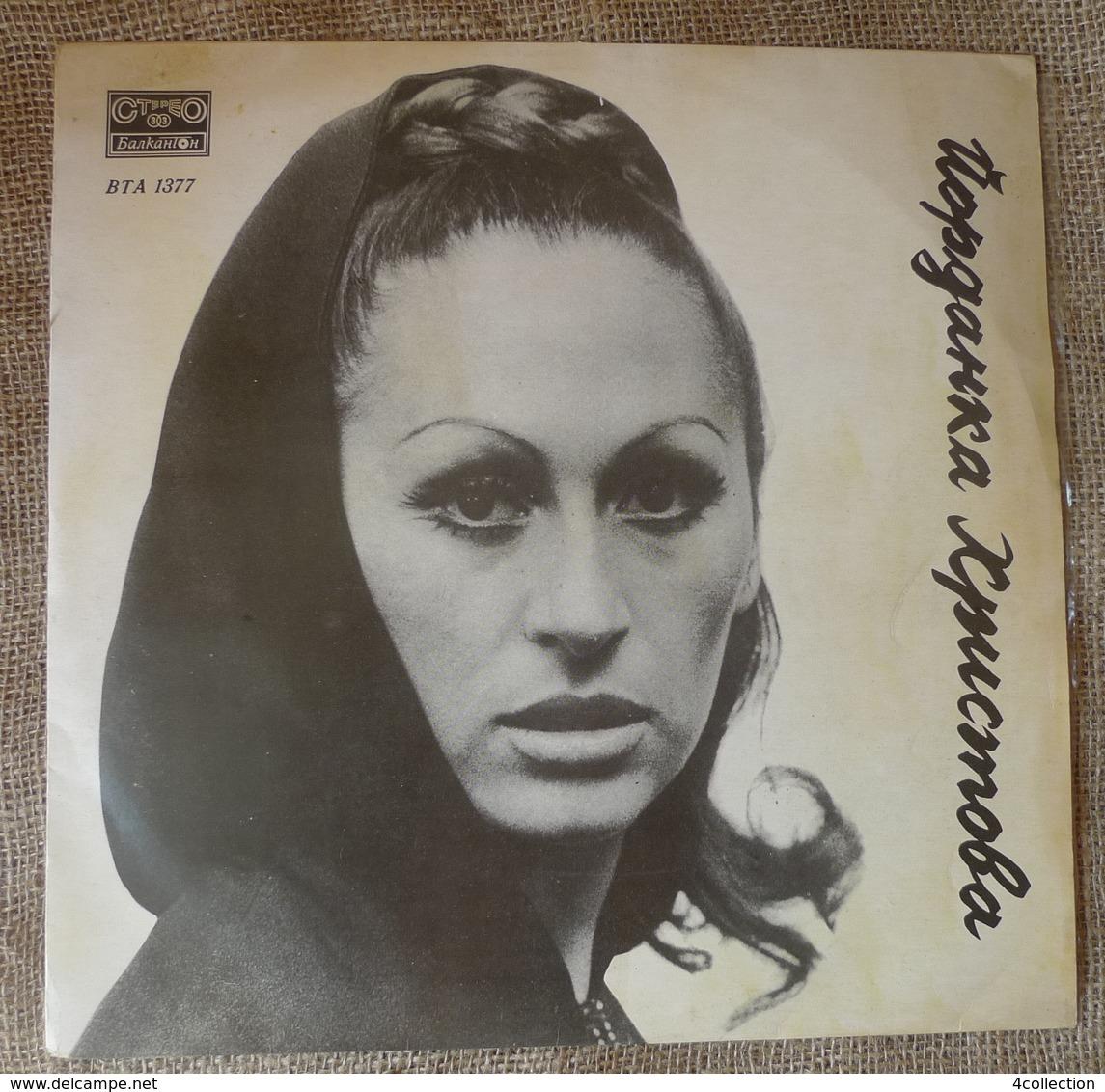 Vinyl Records Stereo 33rpm LP Jordanka Hristova Bulgaria Balkanton - Vinyl Records