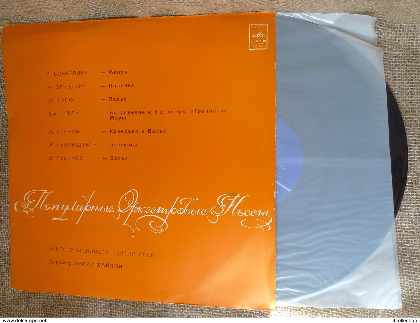 Vinyl Records Stereo 33rpm LP Popular Orchestral Pieces Plays USSR Bolshoi Theater Orchestra Conductor Boris Khaikin - Vinyl Records