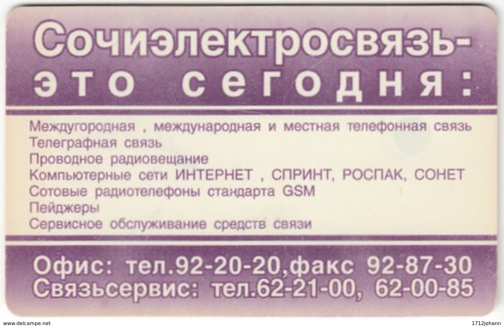 RUSSIA B-043 Chip Sochi - Used - Russie