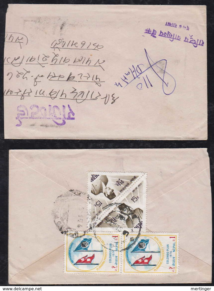 Nepal 1976 Registered Cover Local Use - Nepal