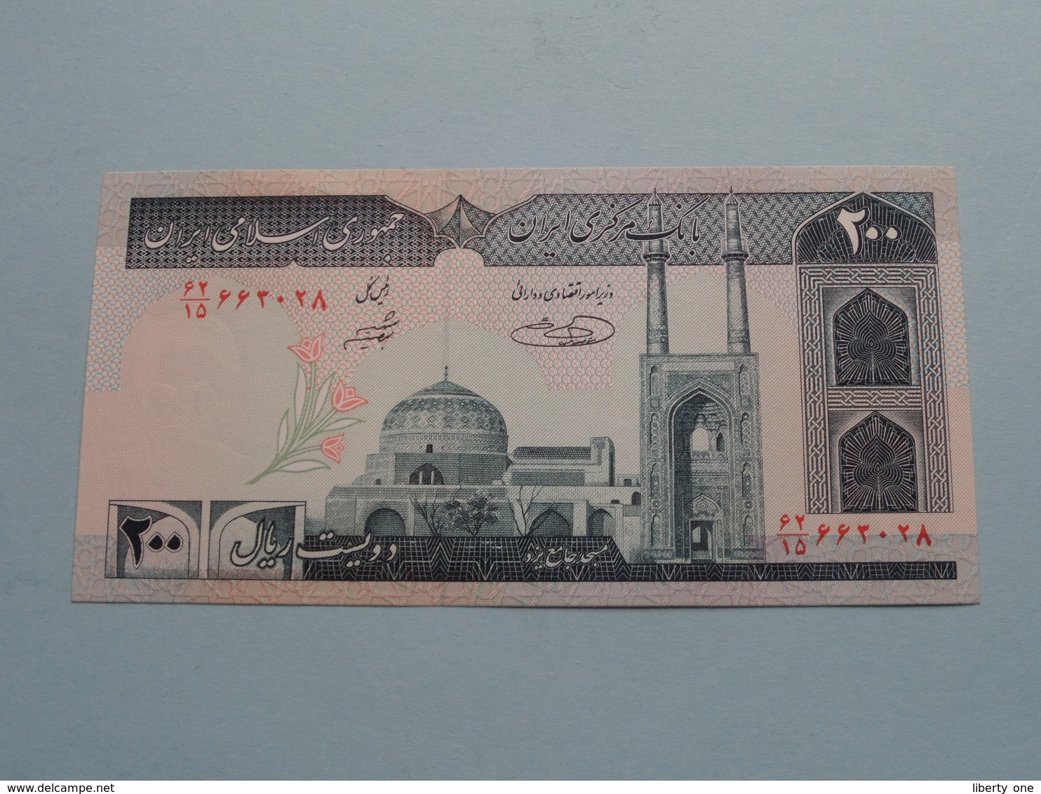200 RIALS Two Hundred > Islamic Republic Of IRAN Bank Markazi Iran ( For Grade, Please See Photo ) ! - Iran