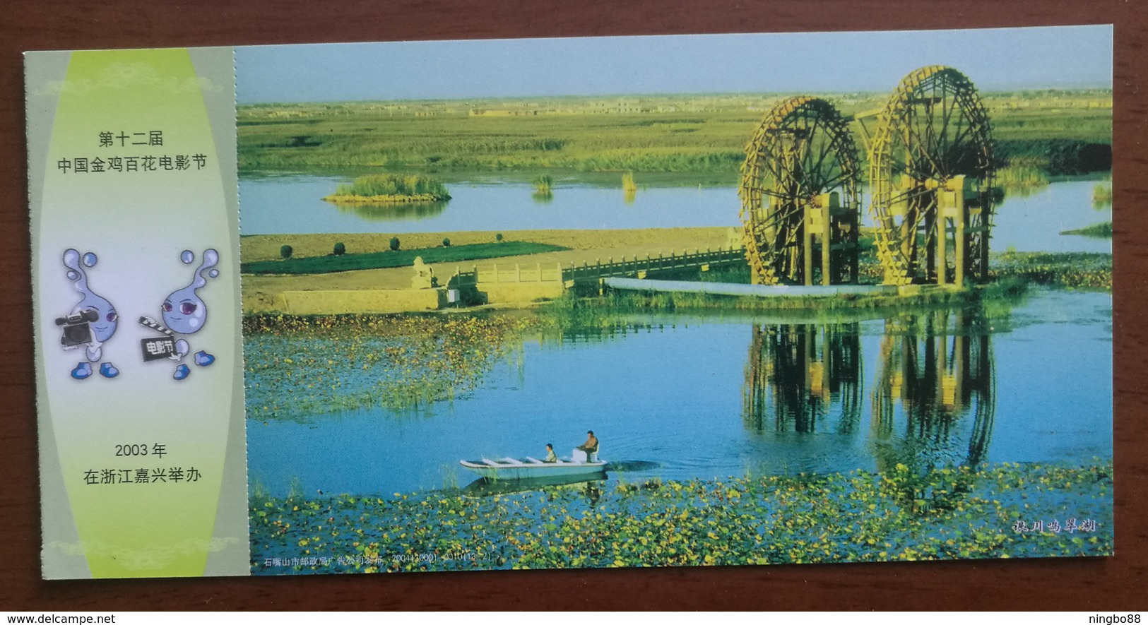 Yinchuan Mingcui Lake Water Wheel,CN04 12th Golden Rooster And Hundred Flowers Film Festival Advert Pre-stamped Card - Holidays & Tourism
