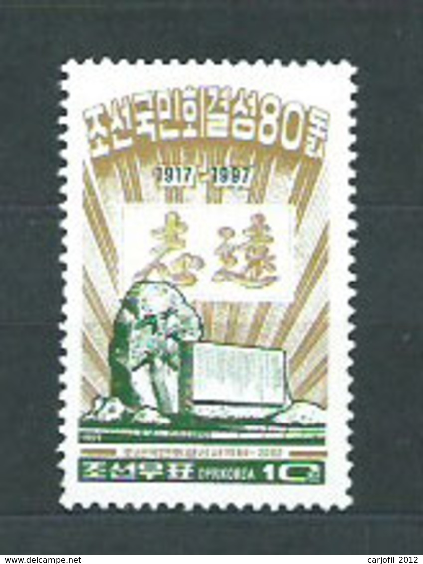 Corea Del Norte - Correo 1997 Yvert  2691 ** Mnh - Korea, North
