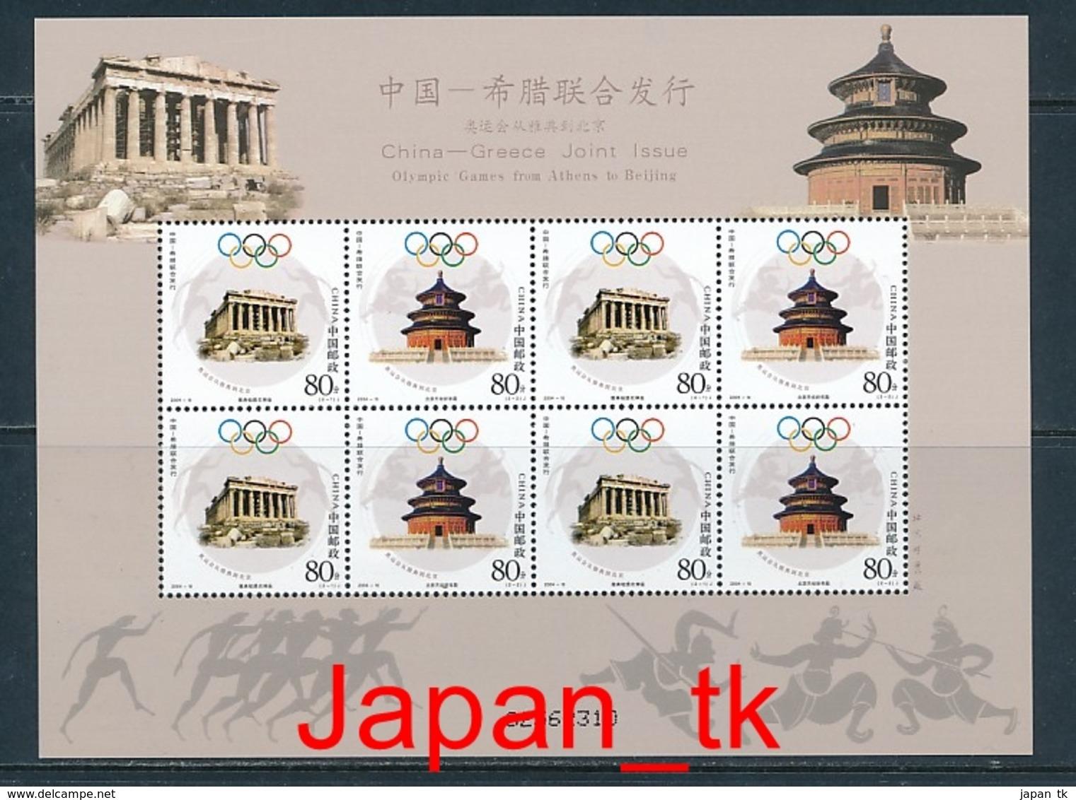 CHINA Mi. Nr. 3552-3553 Olympische Sommerspiele, Athen - Kleinbogen - MNH - 1949 - ... People's Republic