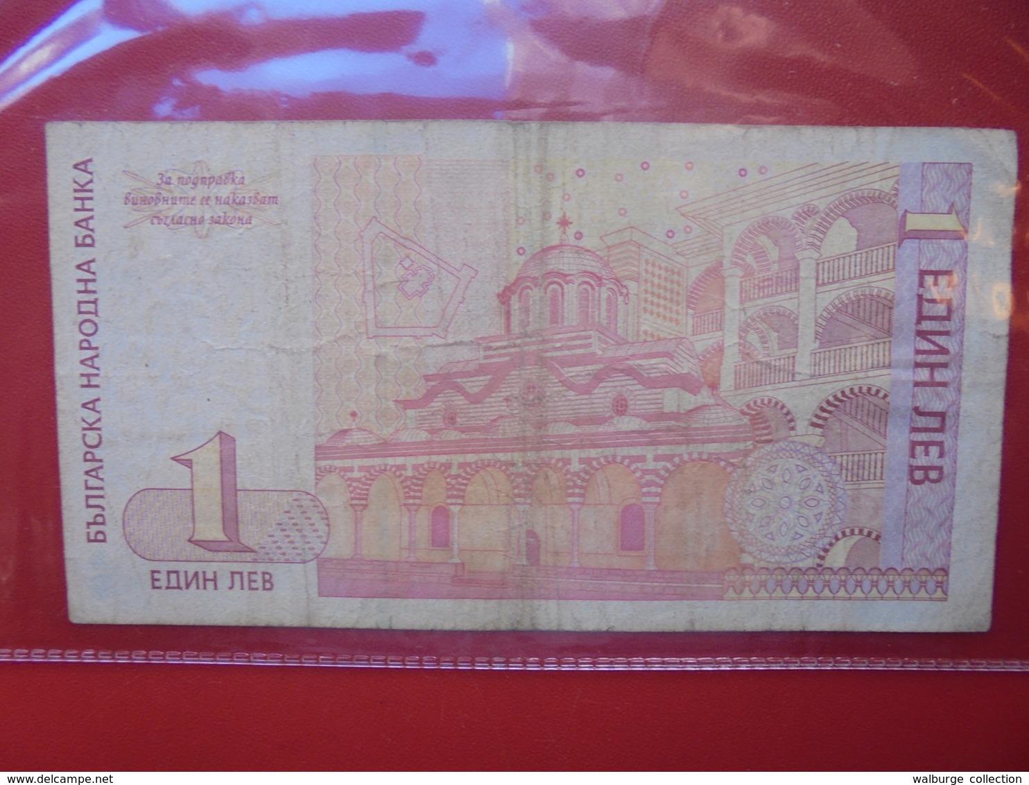 BULGARIE 1 LEV 1999 CIRCULER  (B.7) - Bulgarie