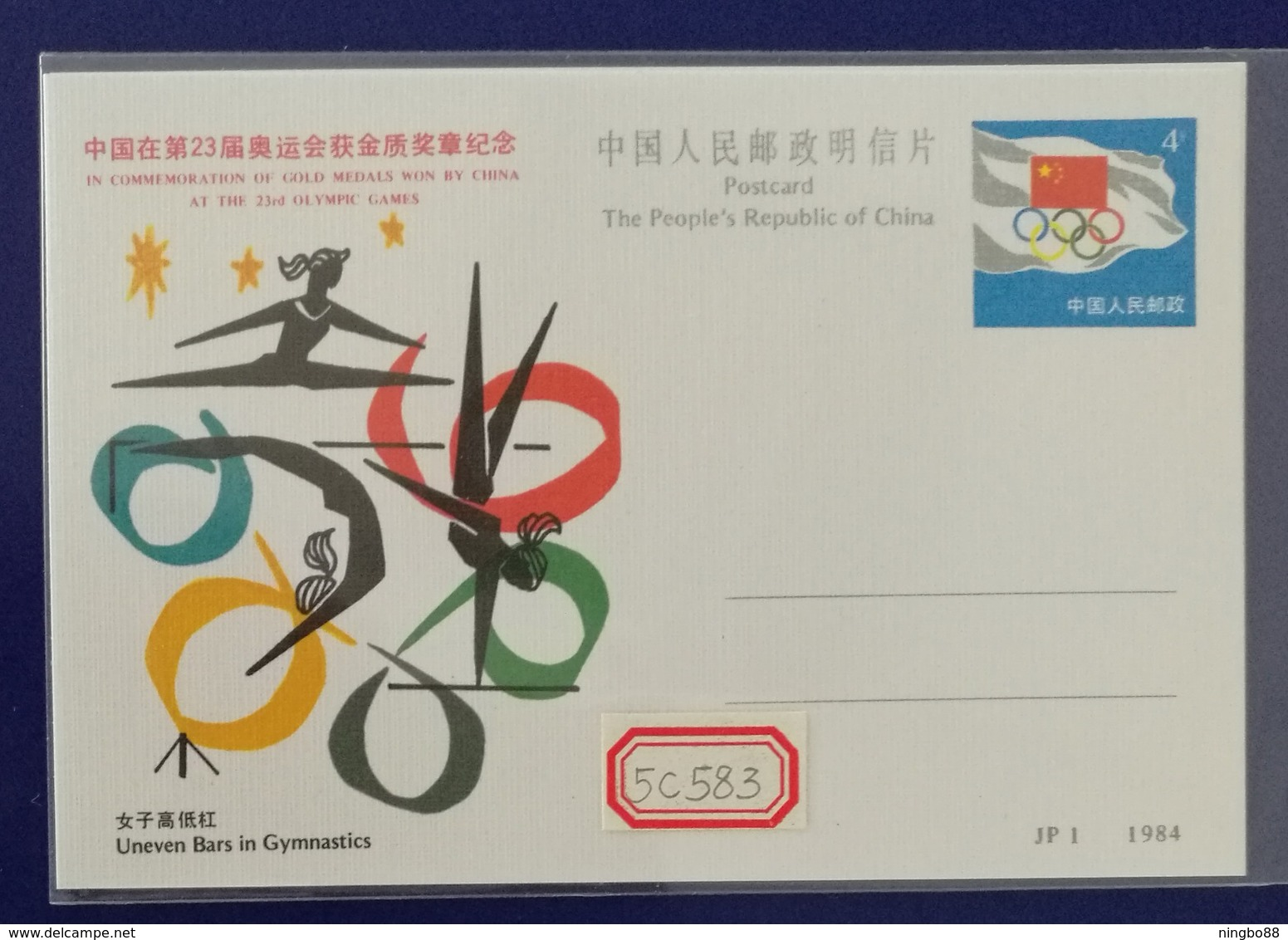 Uneven Bars In Gymnastics,China 1984 JP1 Gold Medal Won In 23th Los Angeles Olympic Games Pre-stamped Card - Gymnastics