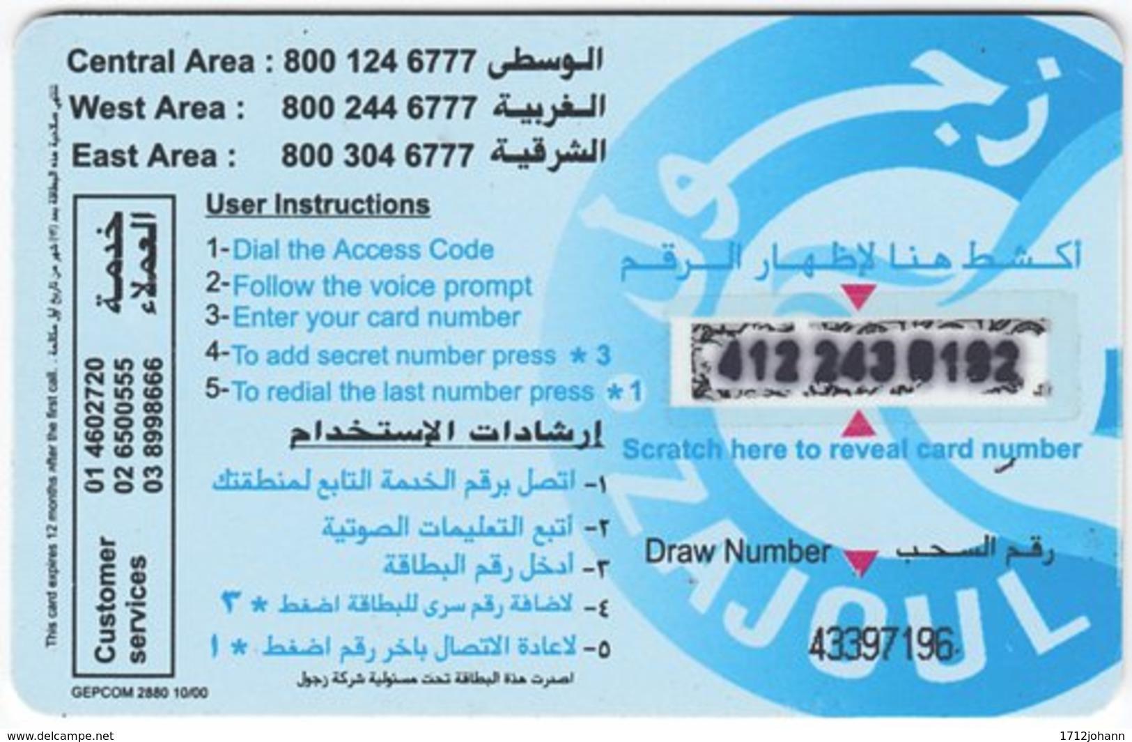 SAUDI ARABIA A-094 Prepaid Zajoul - Used - Saudi-Arabien