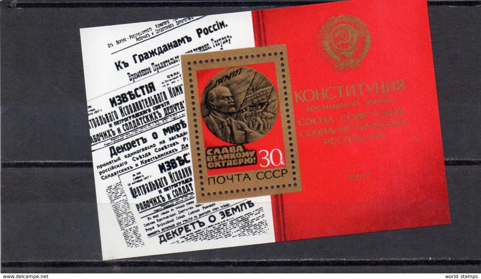 URSS 1977 ** - 1923-1991 URSS
