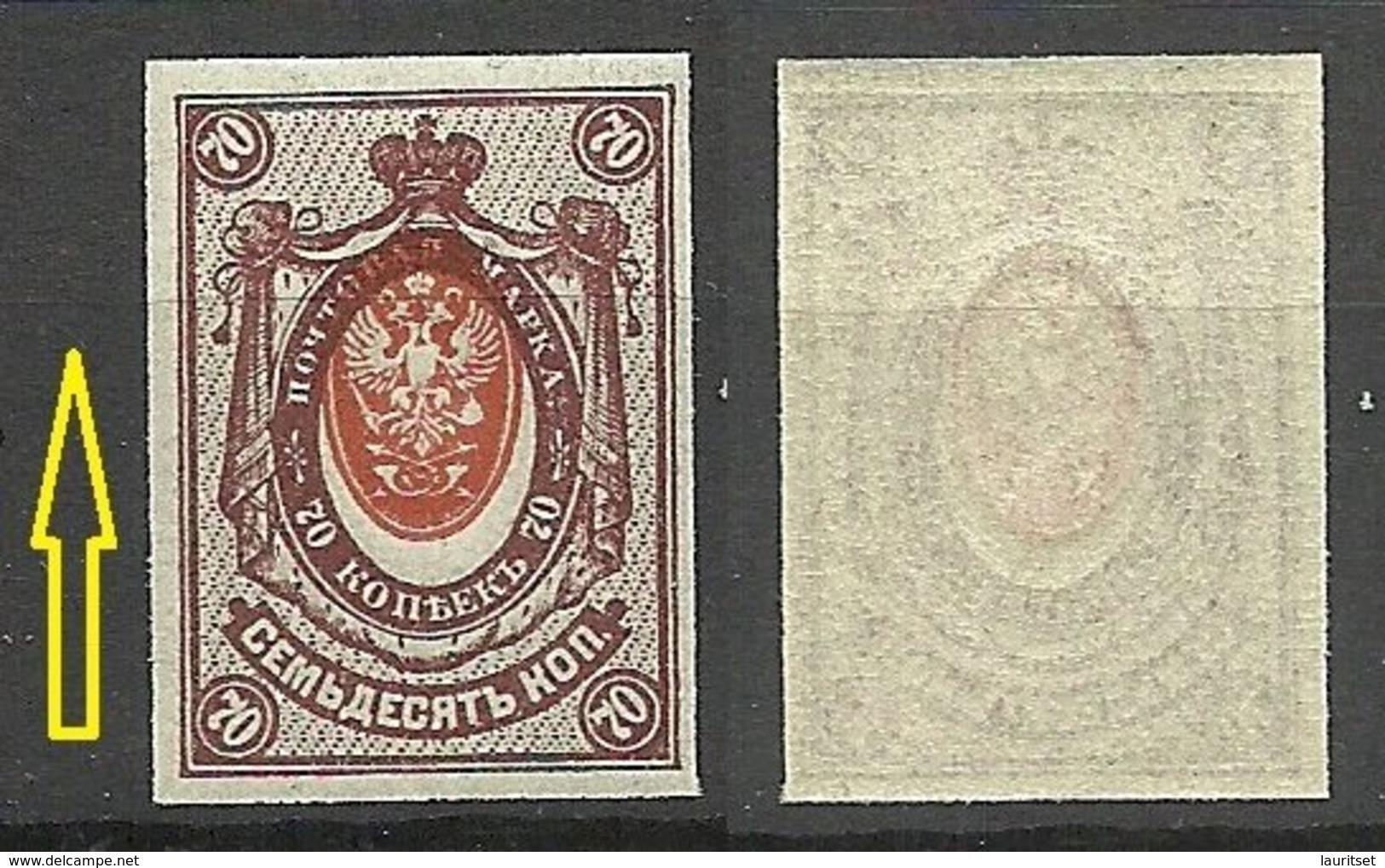 RUSSLAND RUSSIA 1917 Michel 76 B ERROR Abart Variety Shifted Center Print MNH - Errors & Oddities