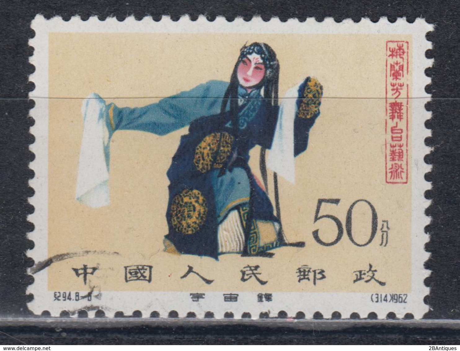 PR CHINA 1962 - Stage Art Of Mei Lan-fang CTO OG XF Key Value! - 1949 - ... Volksrepublik