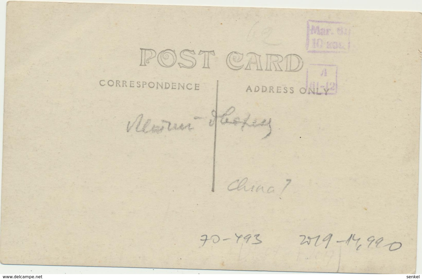 70-493 China ? Japan ? To Identify - Postcards