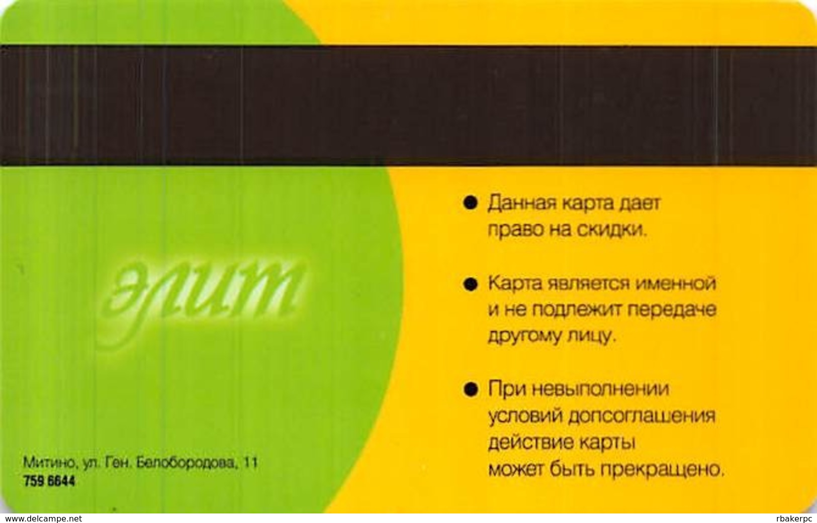Russian Phone Card - Unclassified