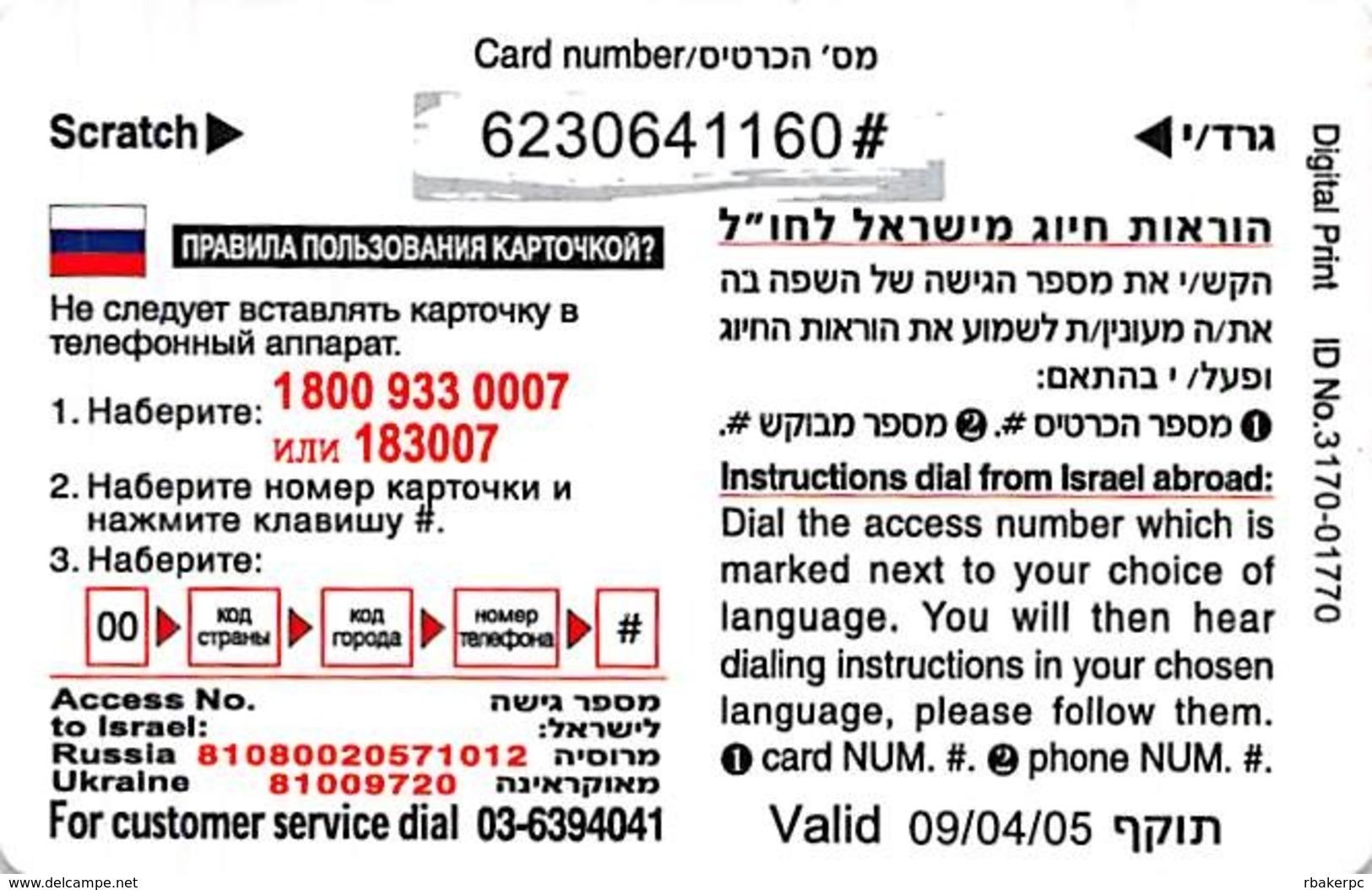 Straight Line XXL Eastern Europe International Prepaid Calling Card - Phonecards