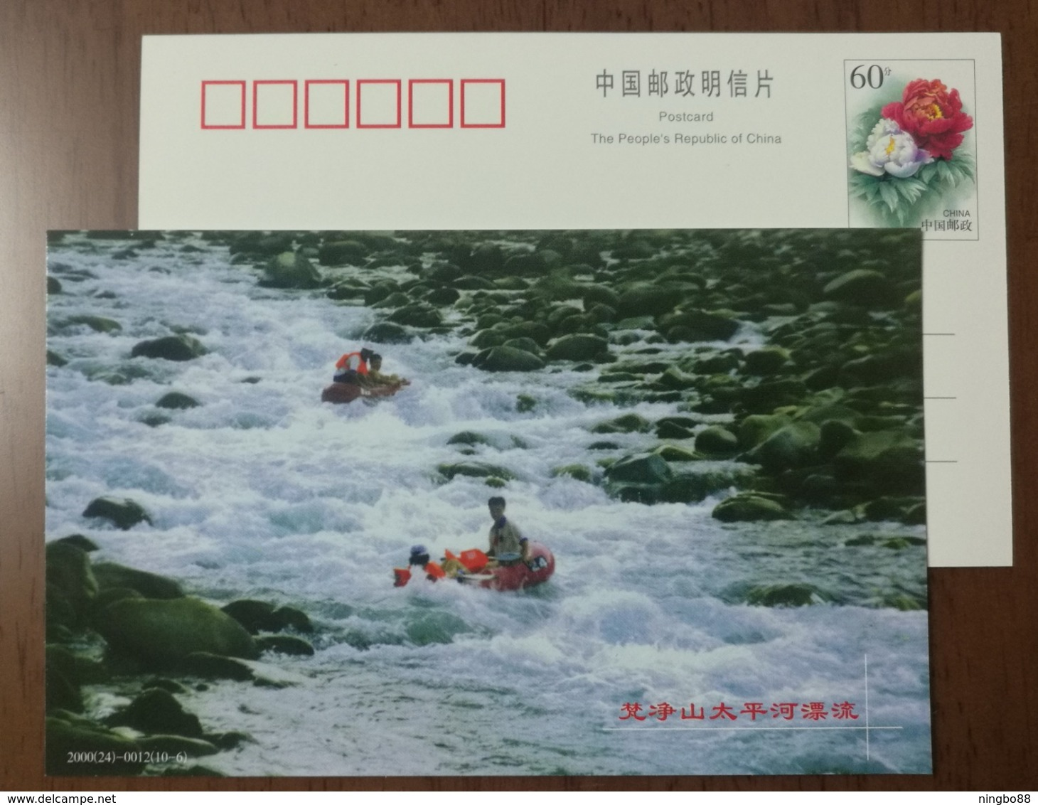 Taiping River Rafting On Rubber Boat,China 2000 Mt.Fanjingshan Landscape Advertising Postal Stationery Card - Holidays & Tourism