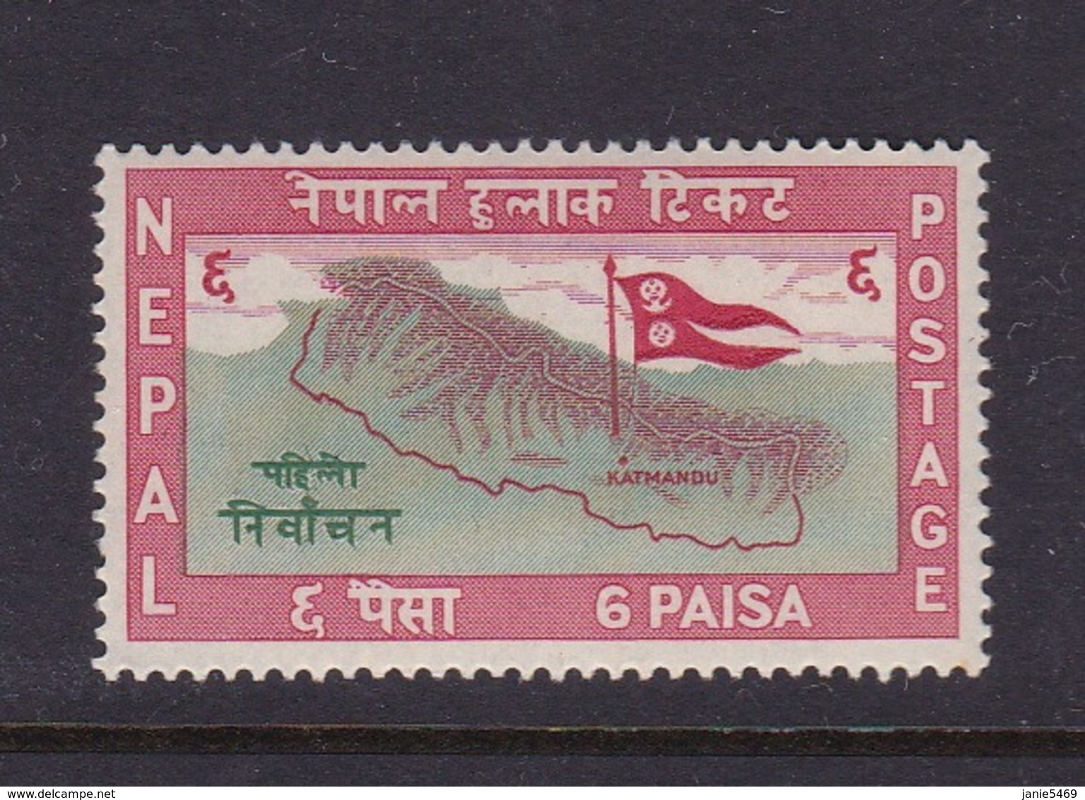 Nepal Scott 103 1959 First General Election,mint Never Hinged - Nepal