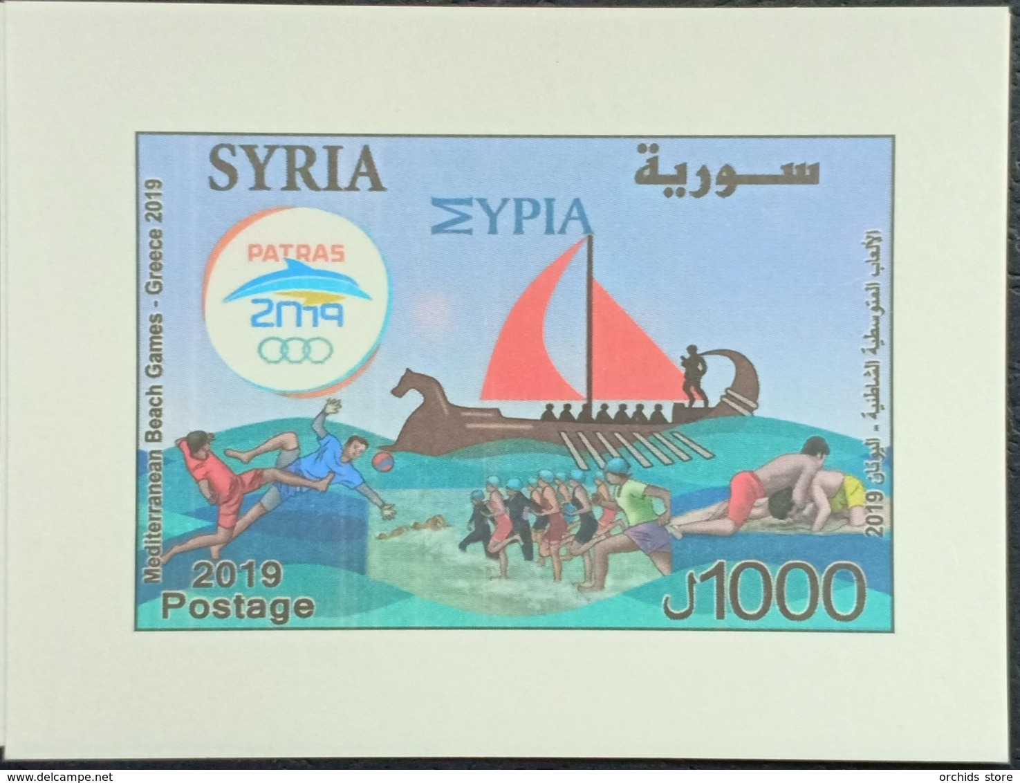 Syria 2019 NEW MNH Block S/S - Mediterranean Beach Games, Greece - Football Beach, Swimming - Only 1000 Issued - Syria