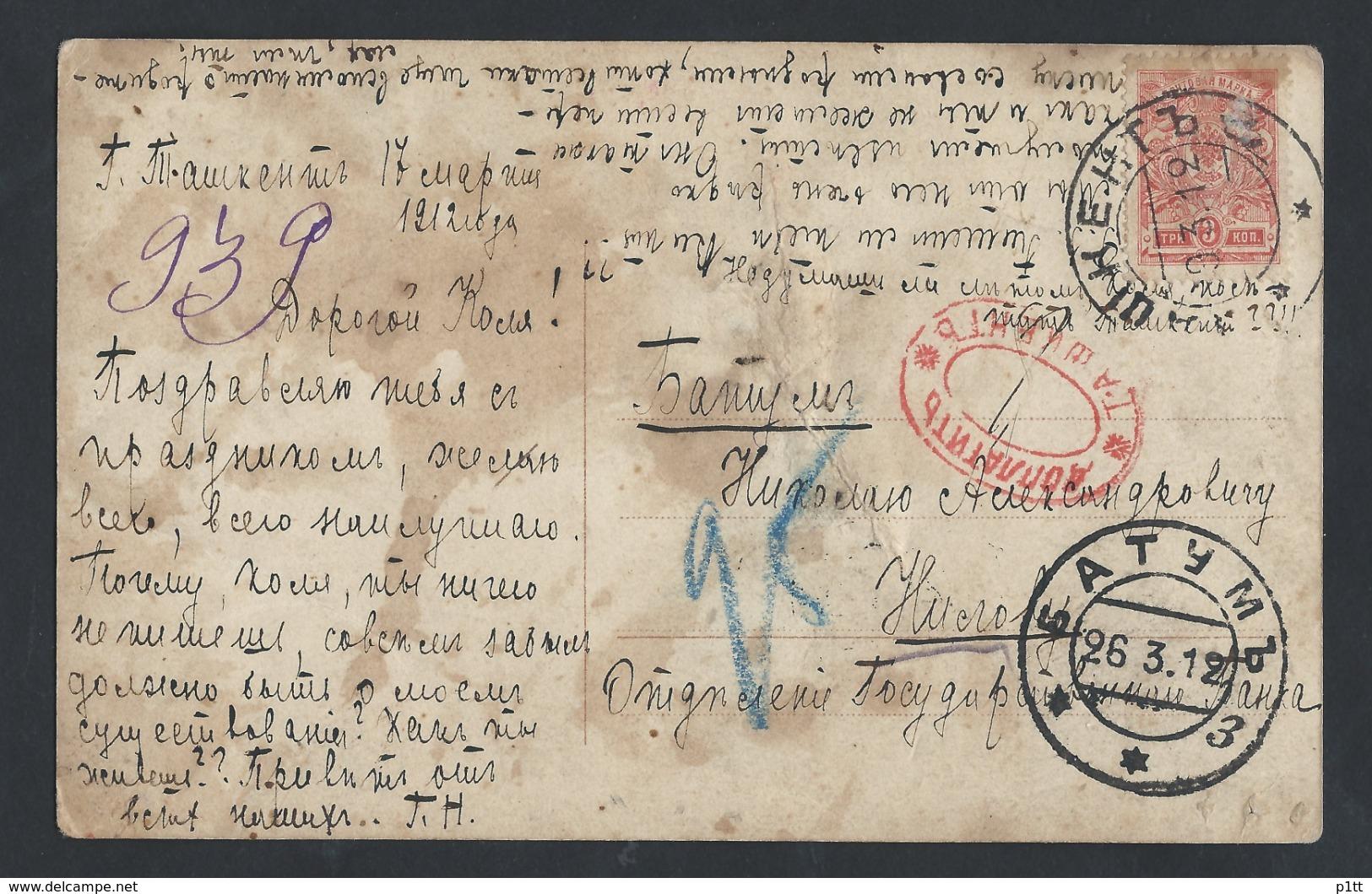 "901d.""Christ Is Risen!"" Post 1912 Tashkent (Uzbekistan) Batum (Georgia). Extra Stamp Of Tashkent. Russian Empire. Rarity - 1857-1916 Empire"
