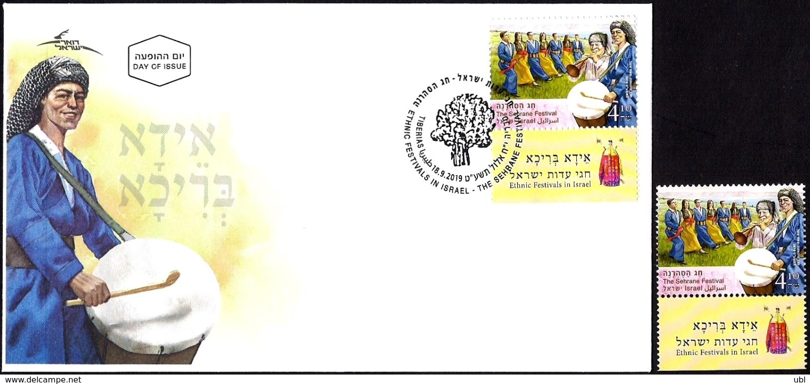ISRAEL 2019 - Ethnic Festivals - The Sahrane Festival - The Kurdish Jewish Community - A Stamp With A Tab - MNH & FDC - Celebrations
