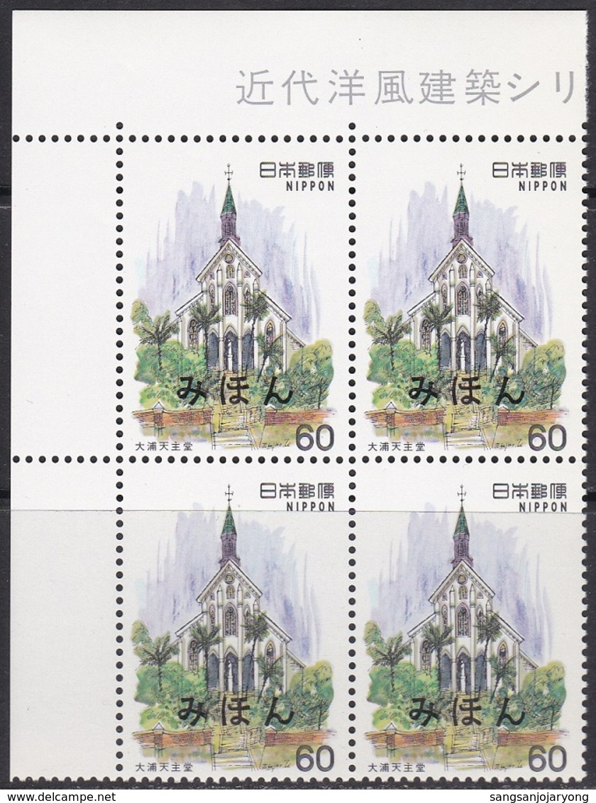 Specimen Block, Japan Sc1464 Western Architecture, Oura Cathedral, Cathédrale - Eglises Et Cathédrales