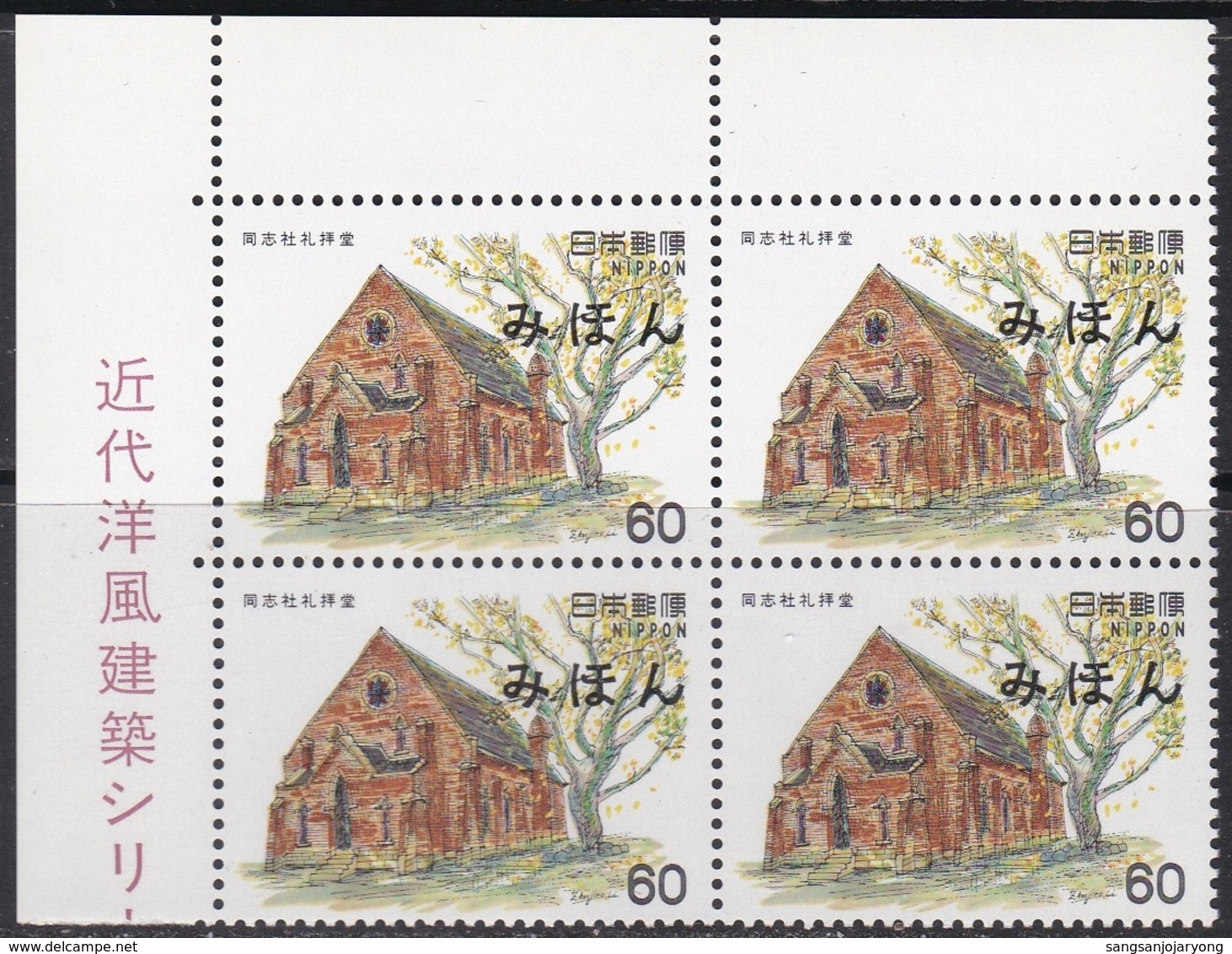 Specimen Block, Japan Sc1467 Western Architecture, Doshisha University Chapel, Kyoto, Chapelle - Eglises Et Cathédrales